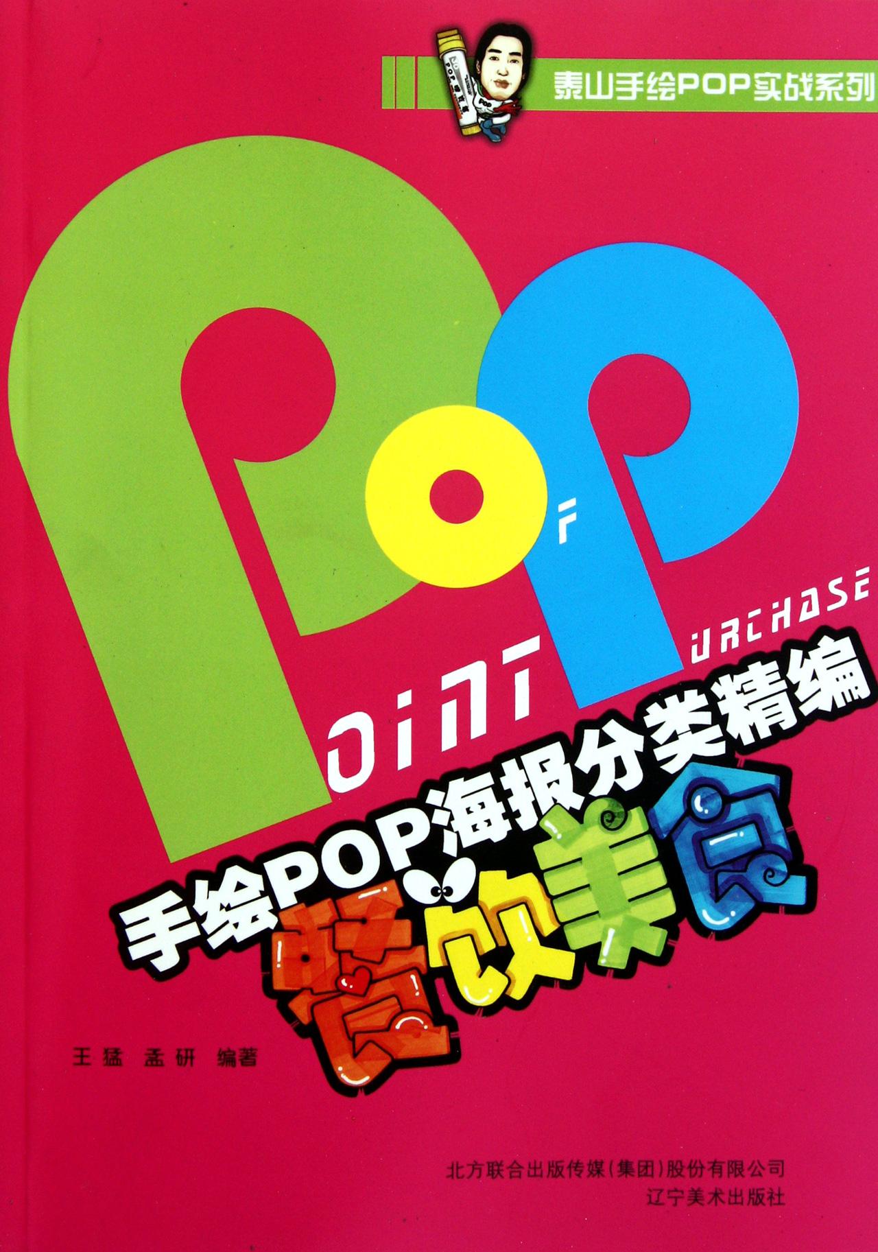 手绘pop海报分类精编(餐饮美食)