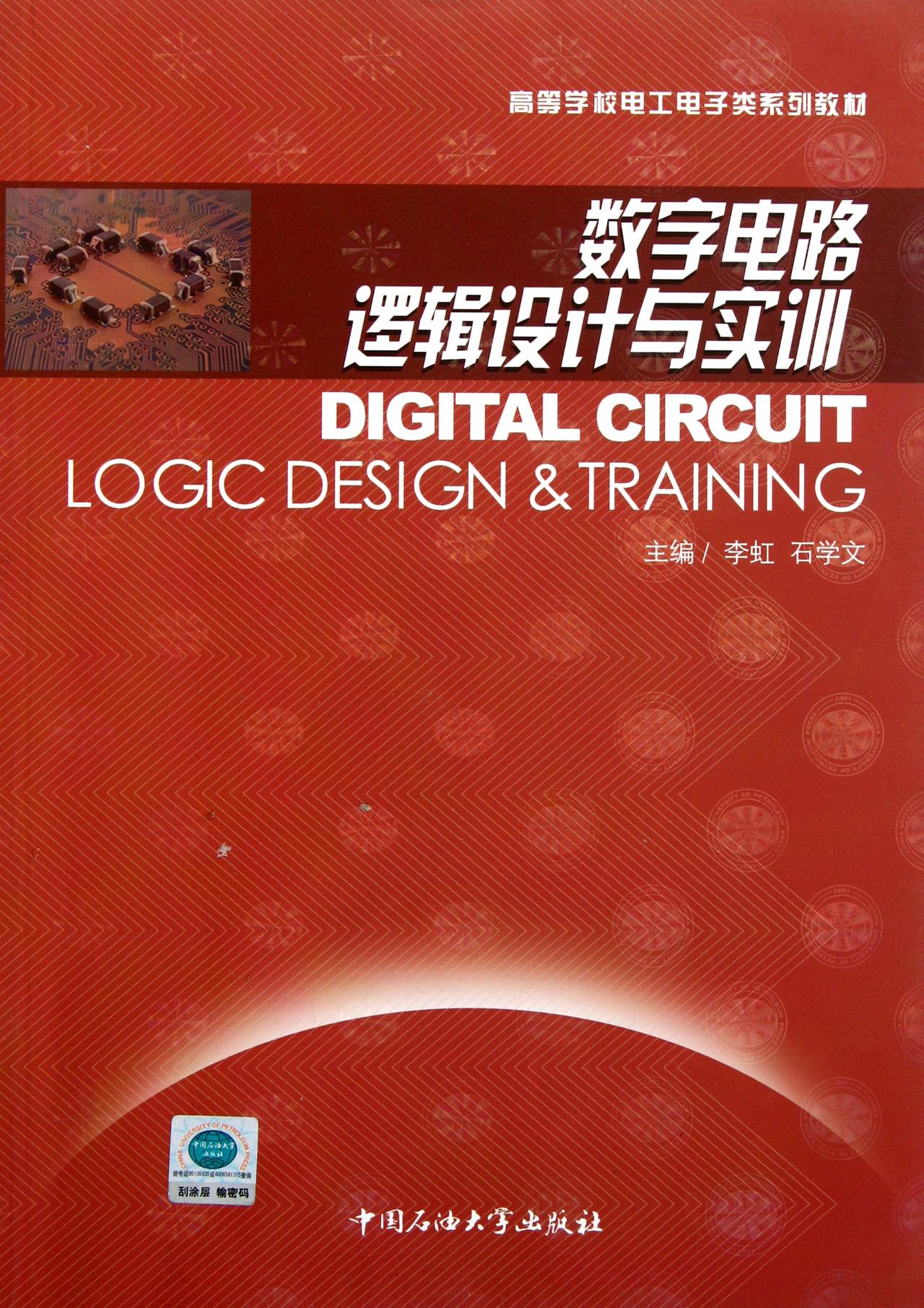 数字电路逻辑设计与实训(高等学校电工电子类系列教材