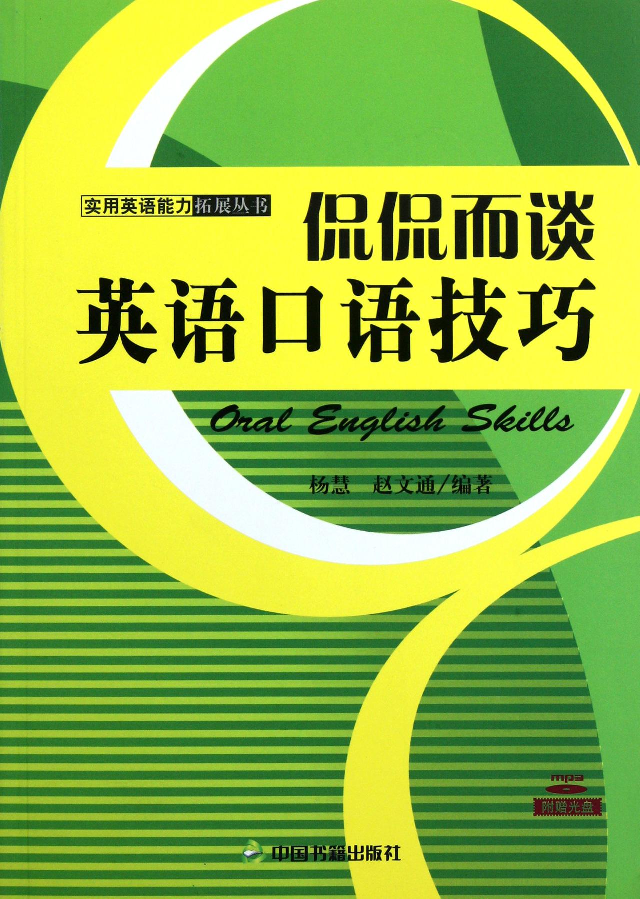 侃侃而谈英语口语技巧附光盘/实用英语能力拓展丛书