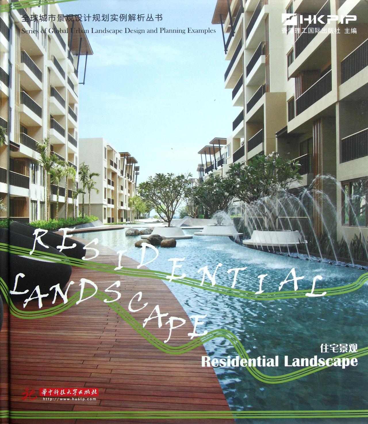 住宅景观;;; 住宅景观(精)/全球城市景观设计规划实例解析丛书书香港