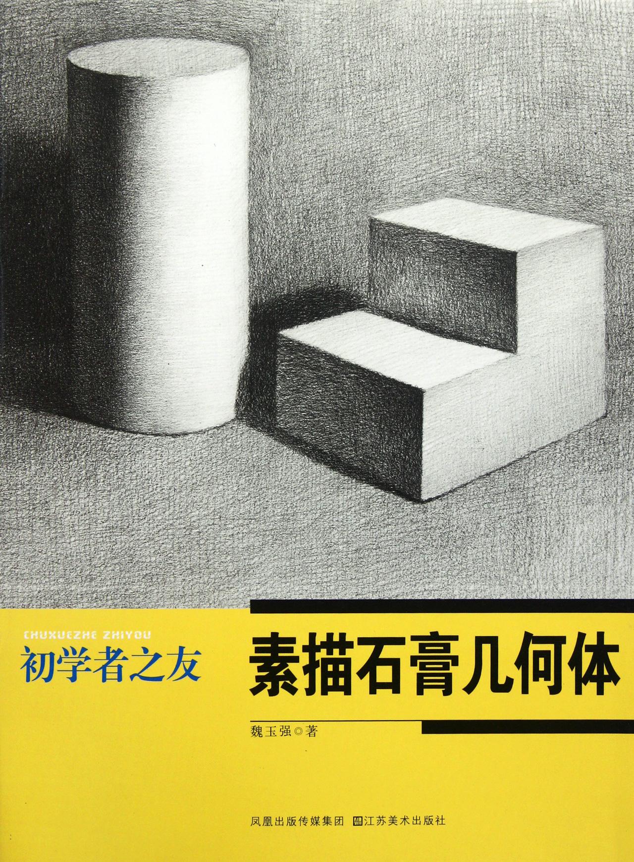 《素描石膏几何体》由魏玉强所*,这是一本素描画法的入门书。素描是一切造型艺术的基础,而石膏几何体写生又是素描入门的**步。通过对几何体的研究,便于初学者理解物体的形体结构,理解物体块面的明暗变化原理,并熟练地掌握如何在平面上表现出形体的空间感。这一素描造型的基本规律,实际上贯串于世界上一切形体中间。初学者由此入门,才是通往艺术殿堂的真正捷径。