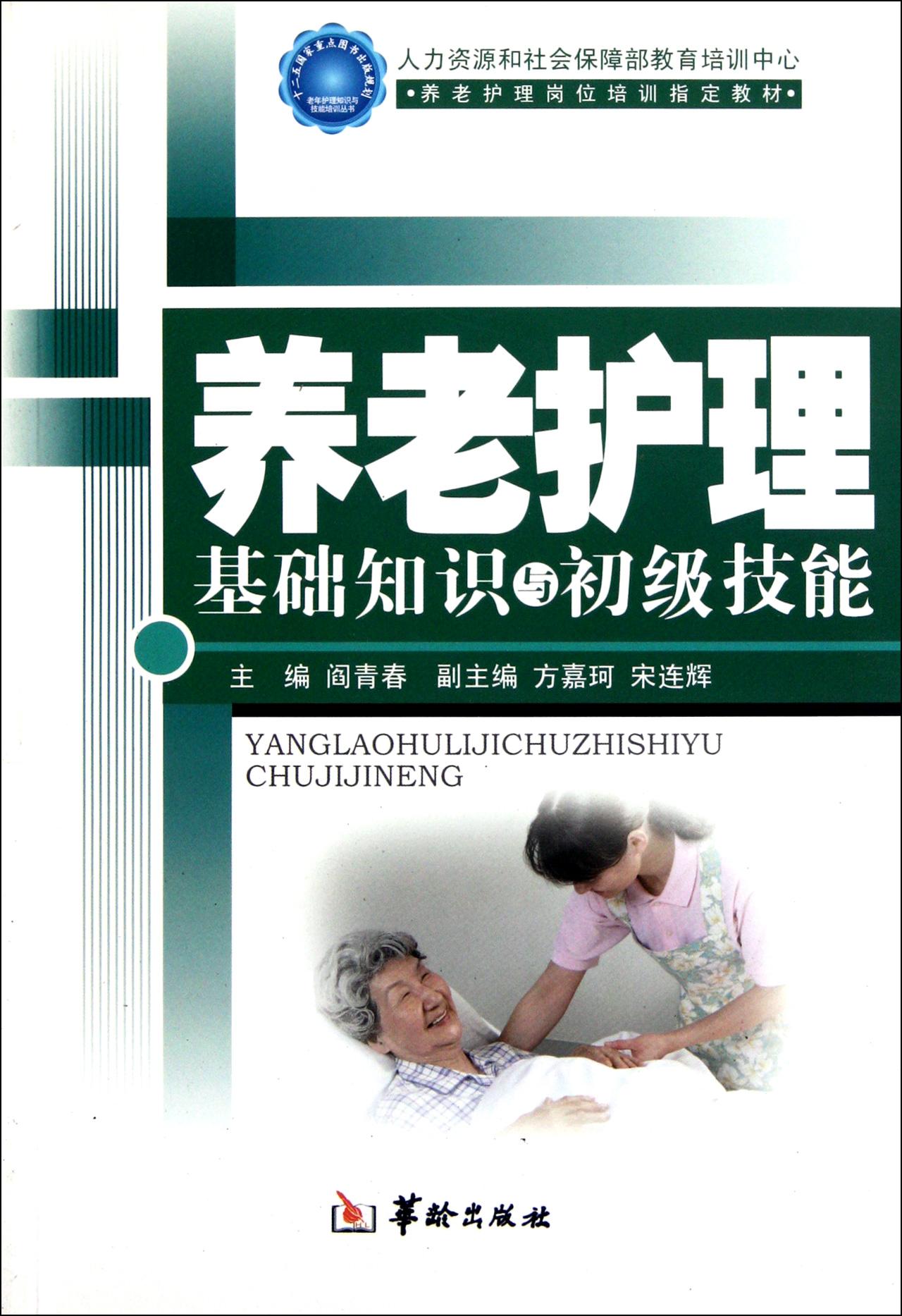 养老护理基础知识与初级技能(养老护理岗位培训指定)