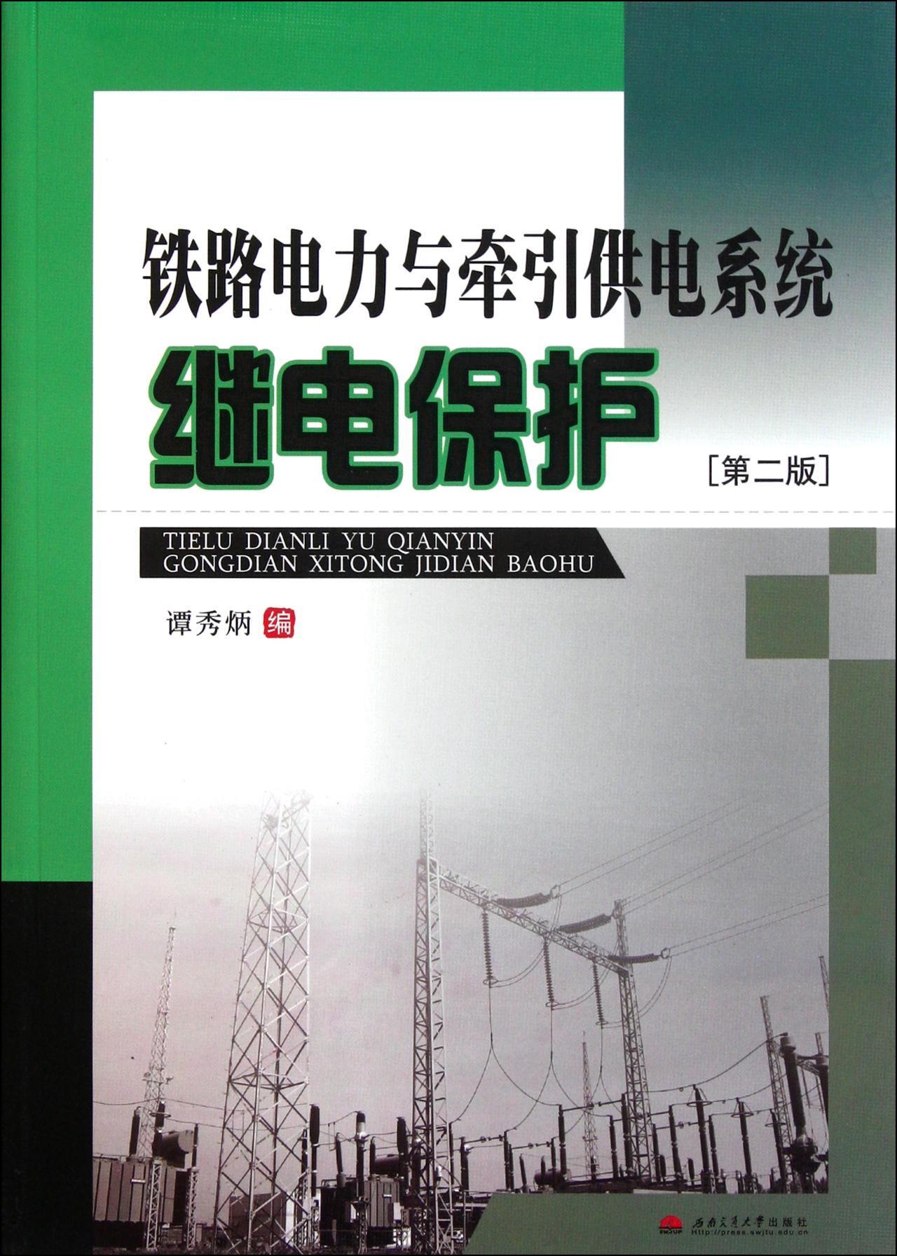 铁路电力与牵引供电系统继电保护(第2版)