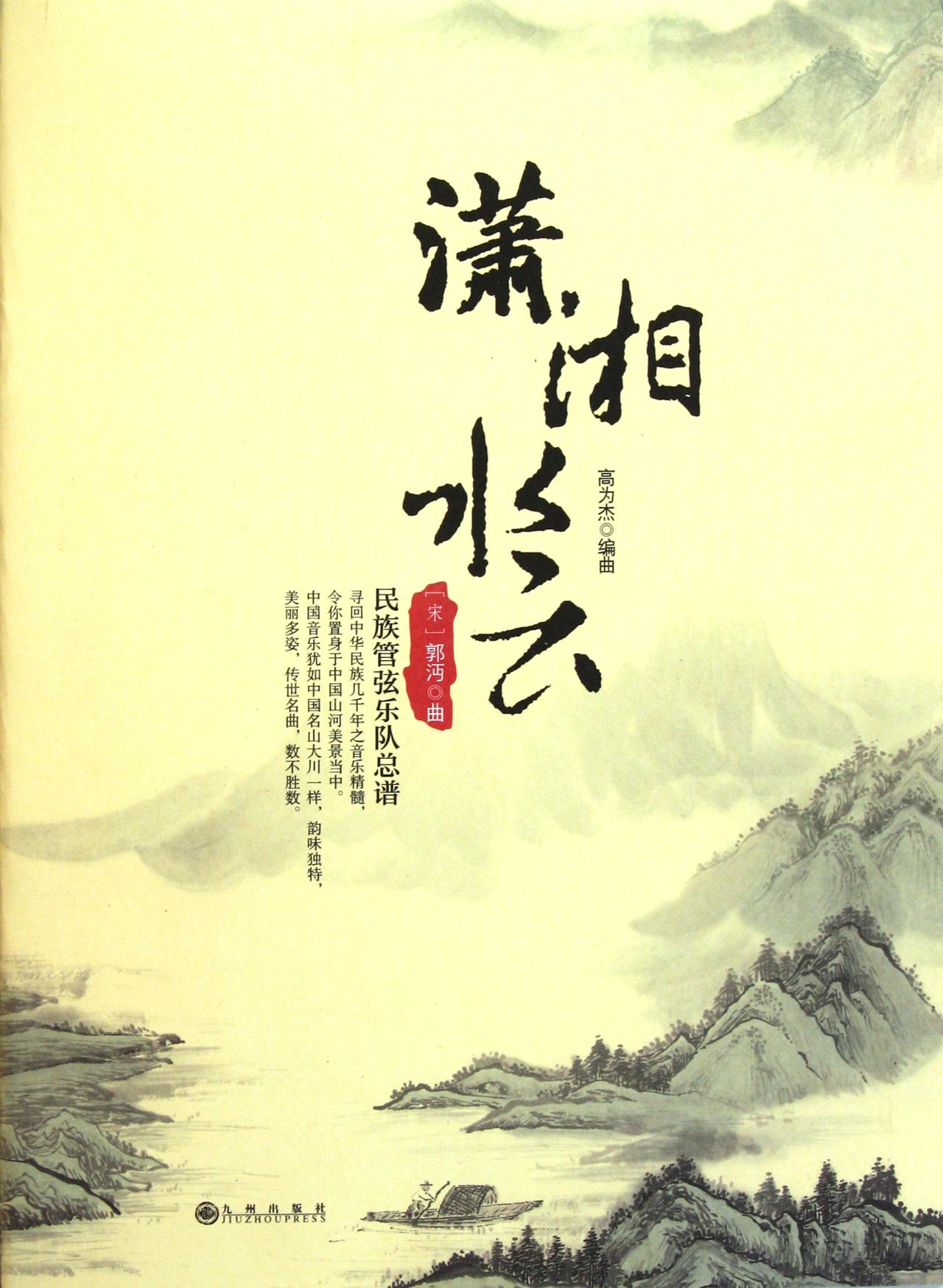 潇湘水云民族管弦乐队总谱