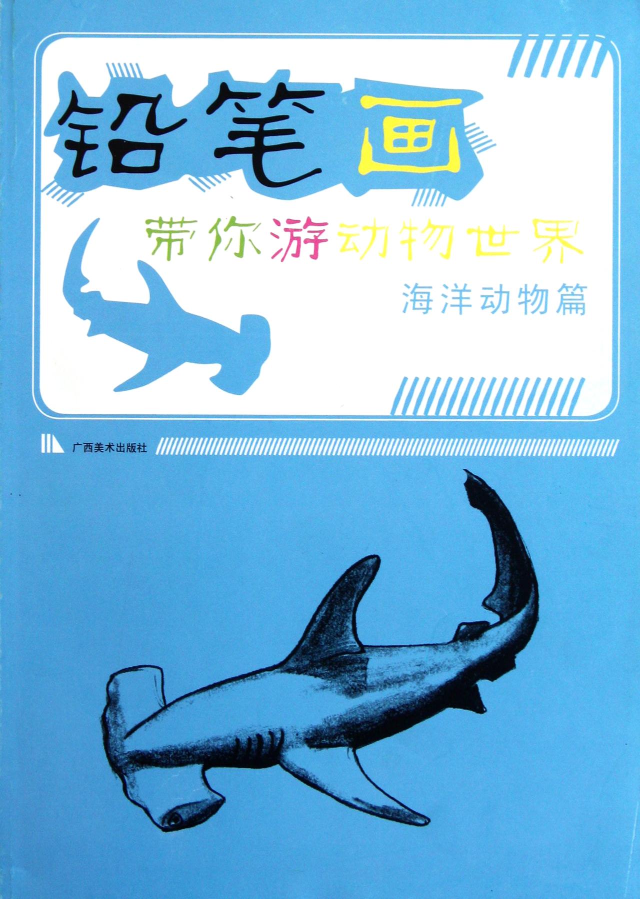 铅笔画带你游动物世界(海洋动物篇)