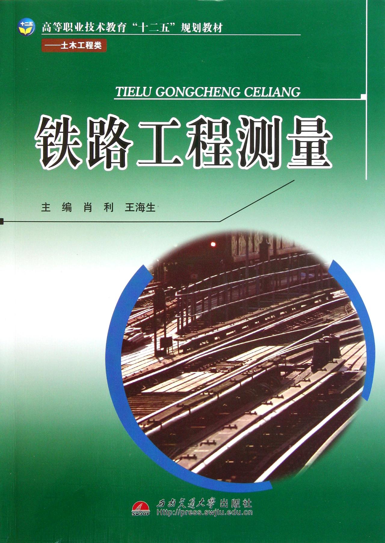 工程测量(土木工程类高等职业技术教育十二五规划