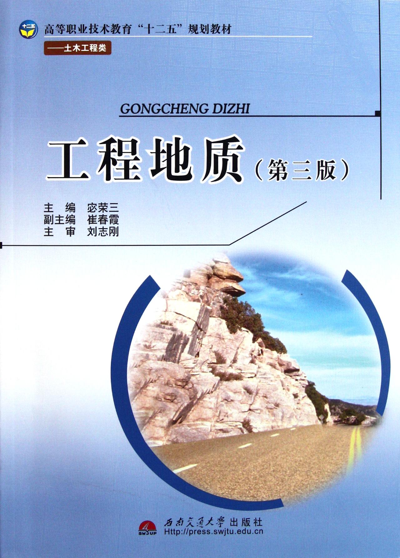第3版土木工程类高等职业技术教育十二五规划教材)