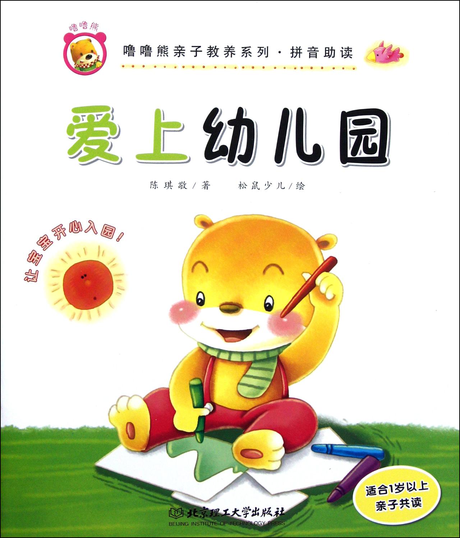 愛上幼兒園(適合1歲以上親子共讀拼音助讀)