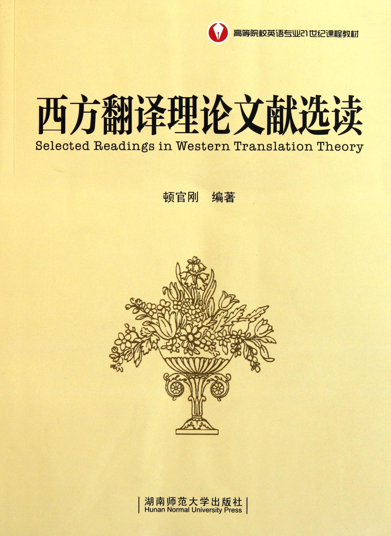 西方翻译理论文献选读(高等院校英语专业21世纪课程)图片