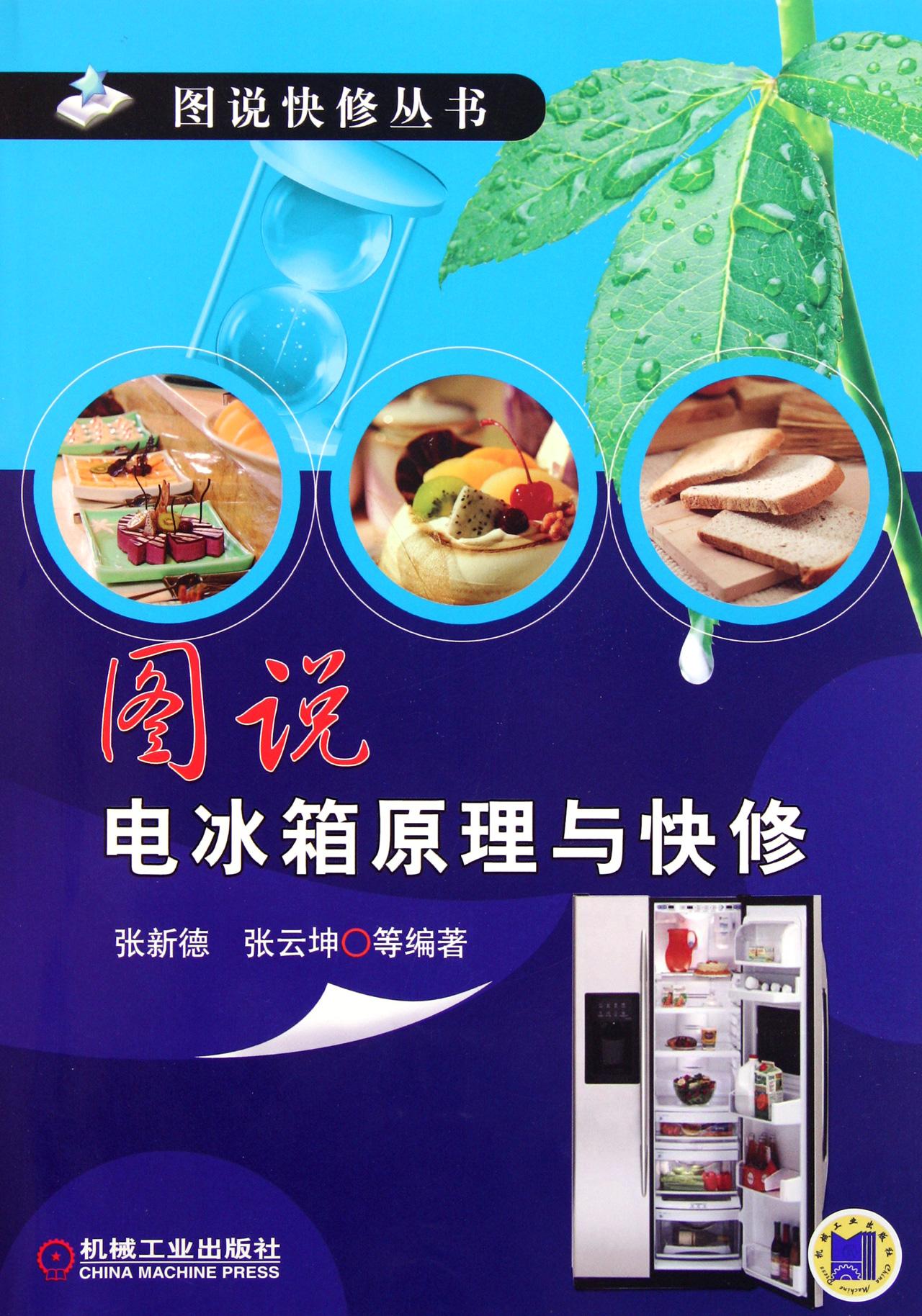 半导体制冷电冰箱的工作原理