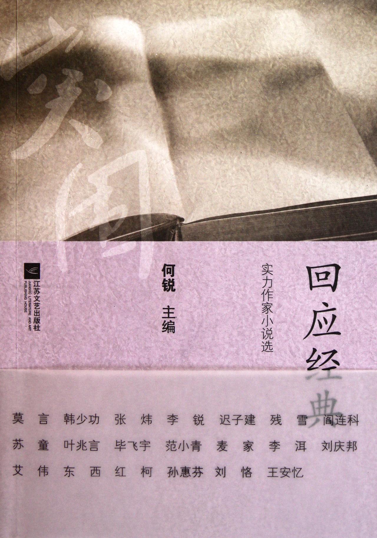 回应经典(实力作家小说选)