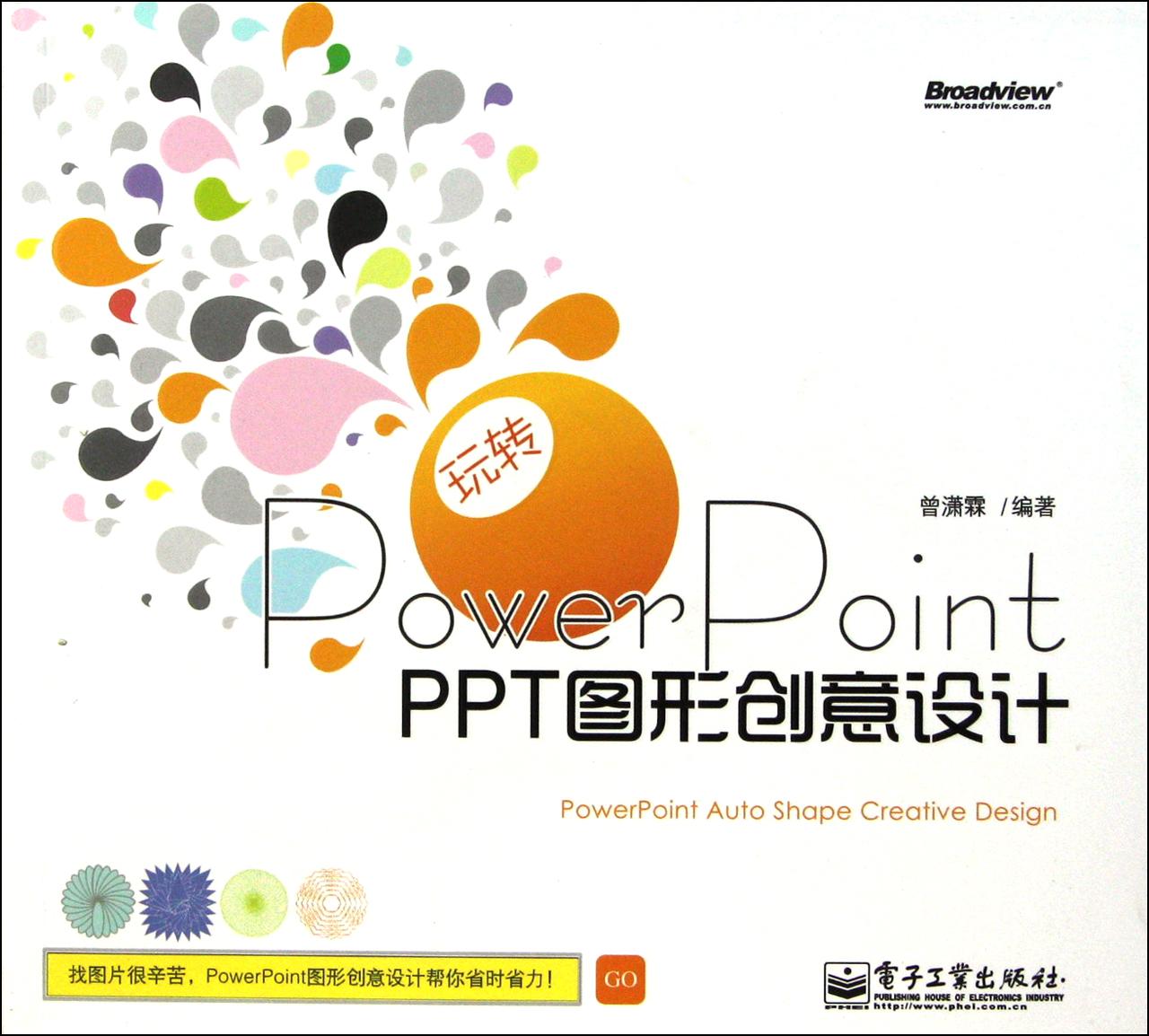 盘ppt图形创意设计