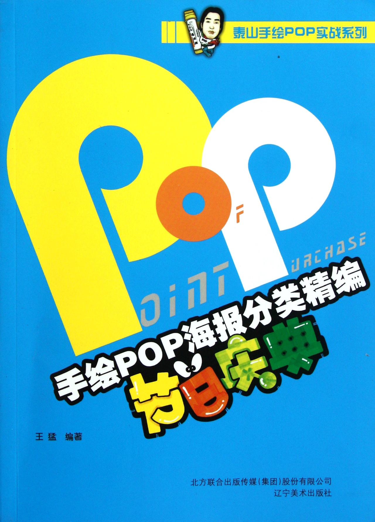 泰山手绘pop实战系列 ; 《手绘pop海报分类精编 节日庆典》王猛