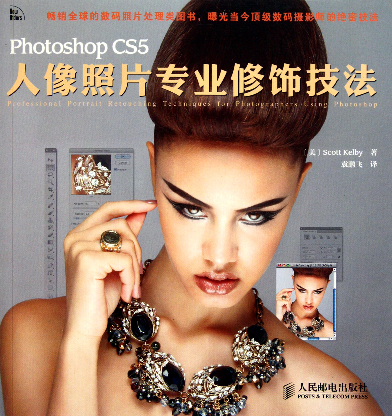 Photoshop CS5人像照片专业修饰技法