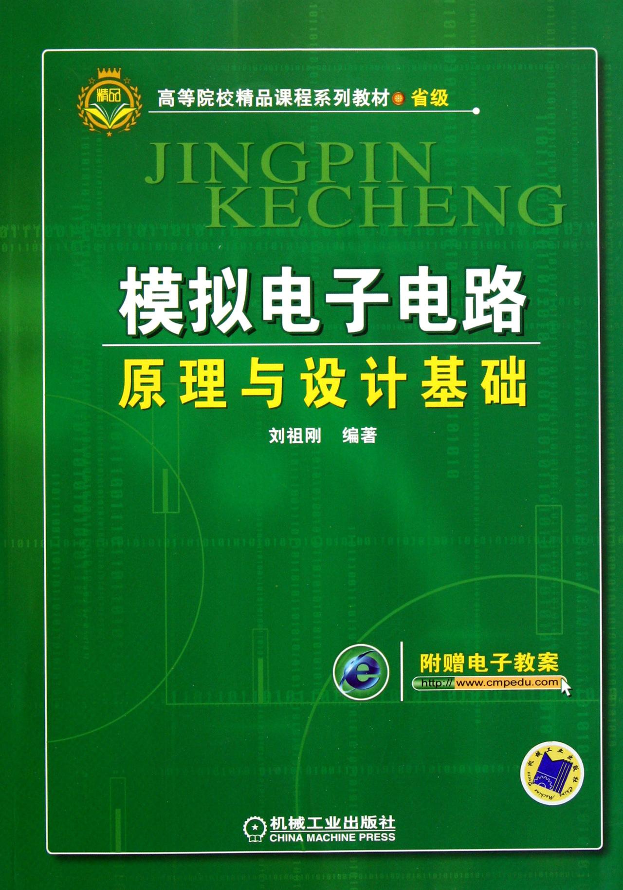 模拟电子电路原理与设计基础(省级高等院校精品课程)