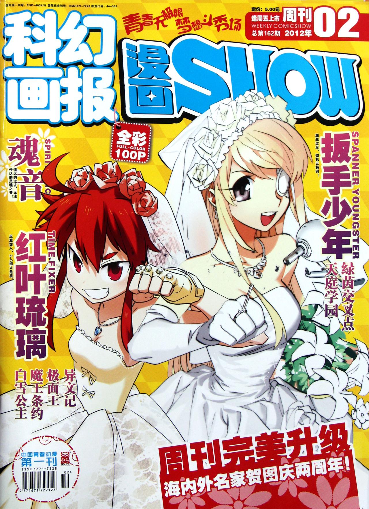 科幻画报漫画SHOW(2012年2月总第162期)-博高校秀全集逗漫画图片