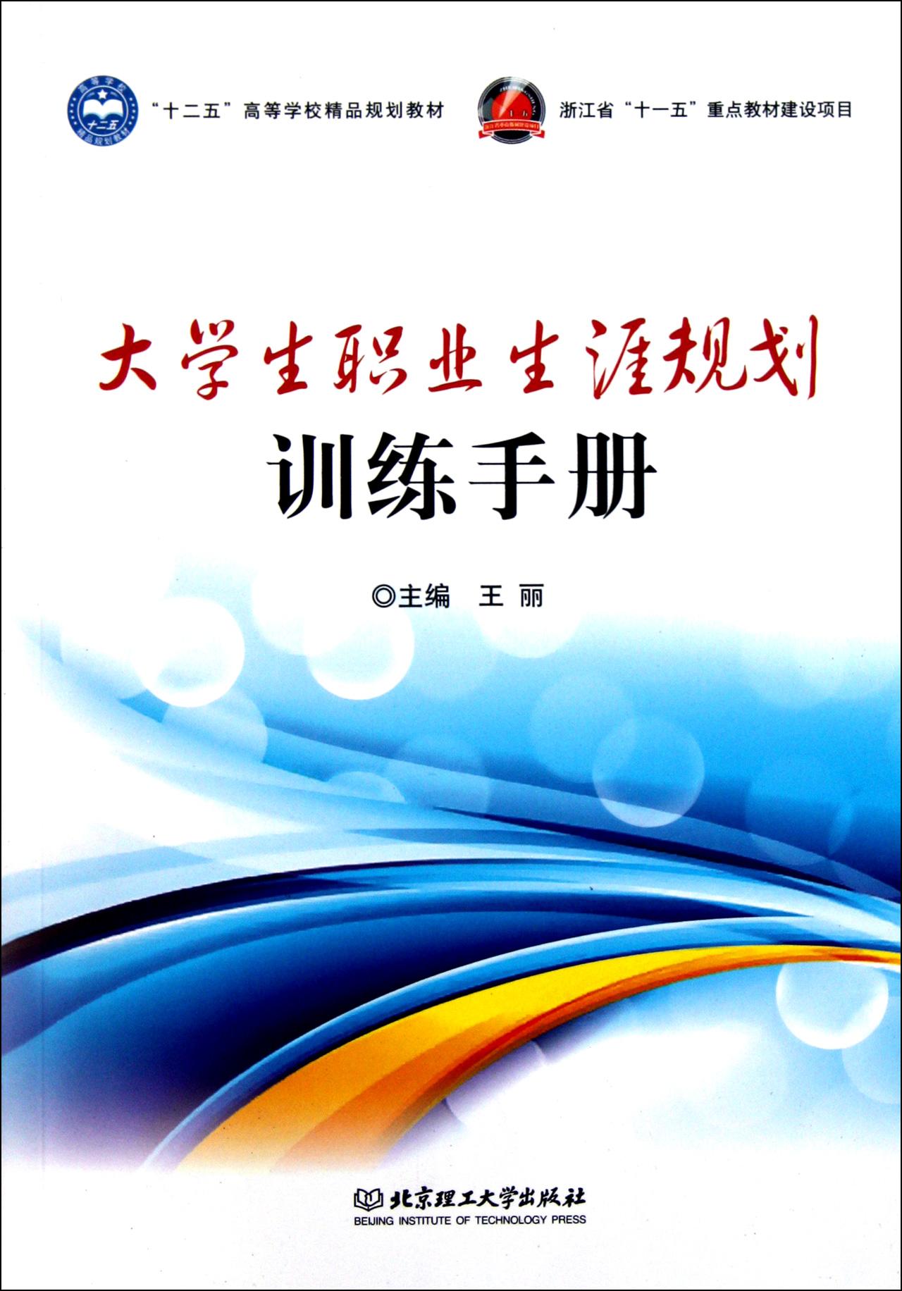大学生职业生涯规划训练手册