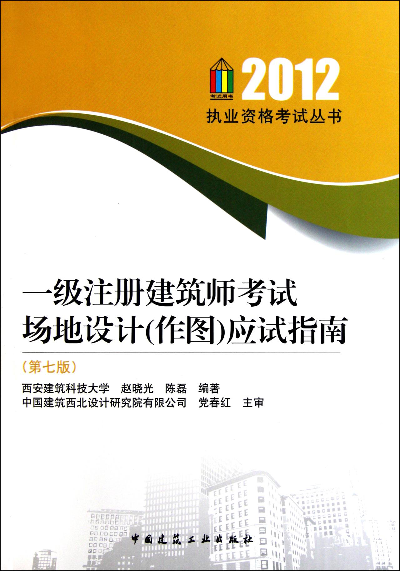 建筑设计指导丛书