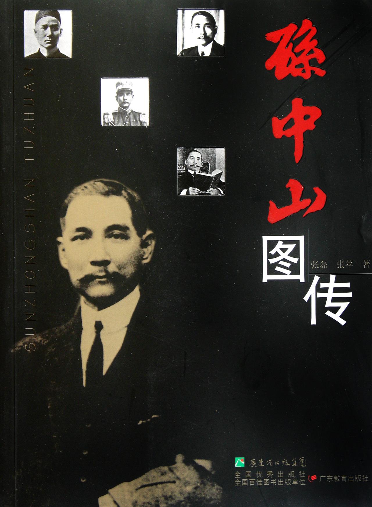 名字字体设计孙文东
