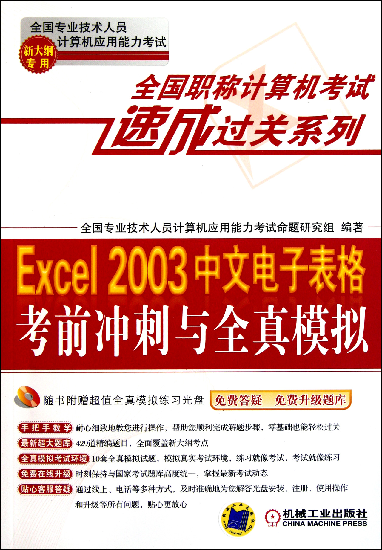 excel2003默认模板