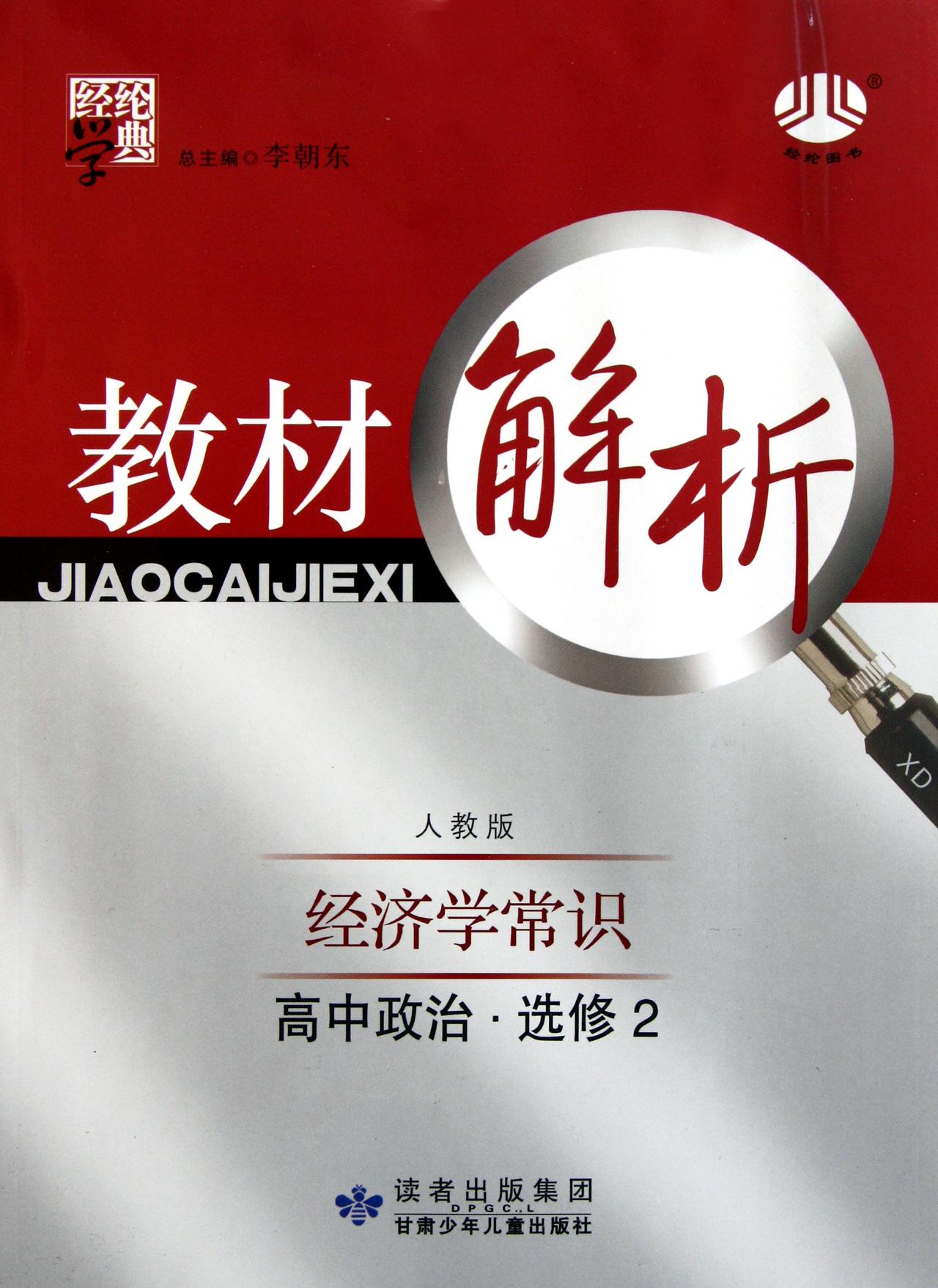 高中政治选修2经济学常识人教版 经纶学典教材解析