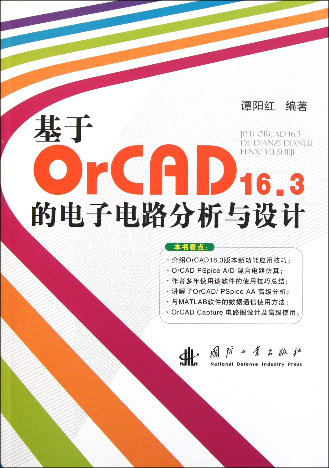基于orcad16.3的电子电路分析与设计