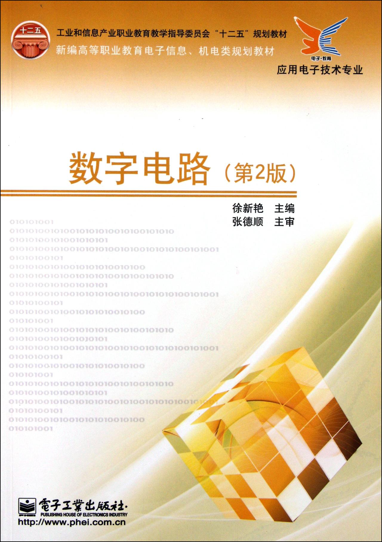 数字电路(应用电子技术专业第2版新编高等职业教育电子信息机电类规划