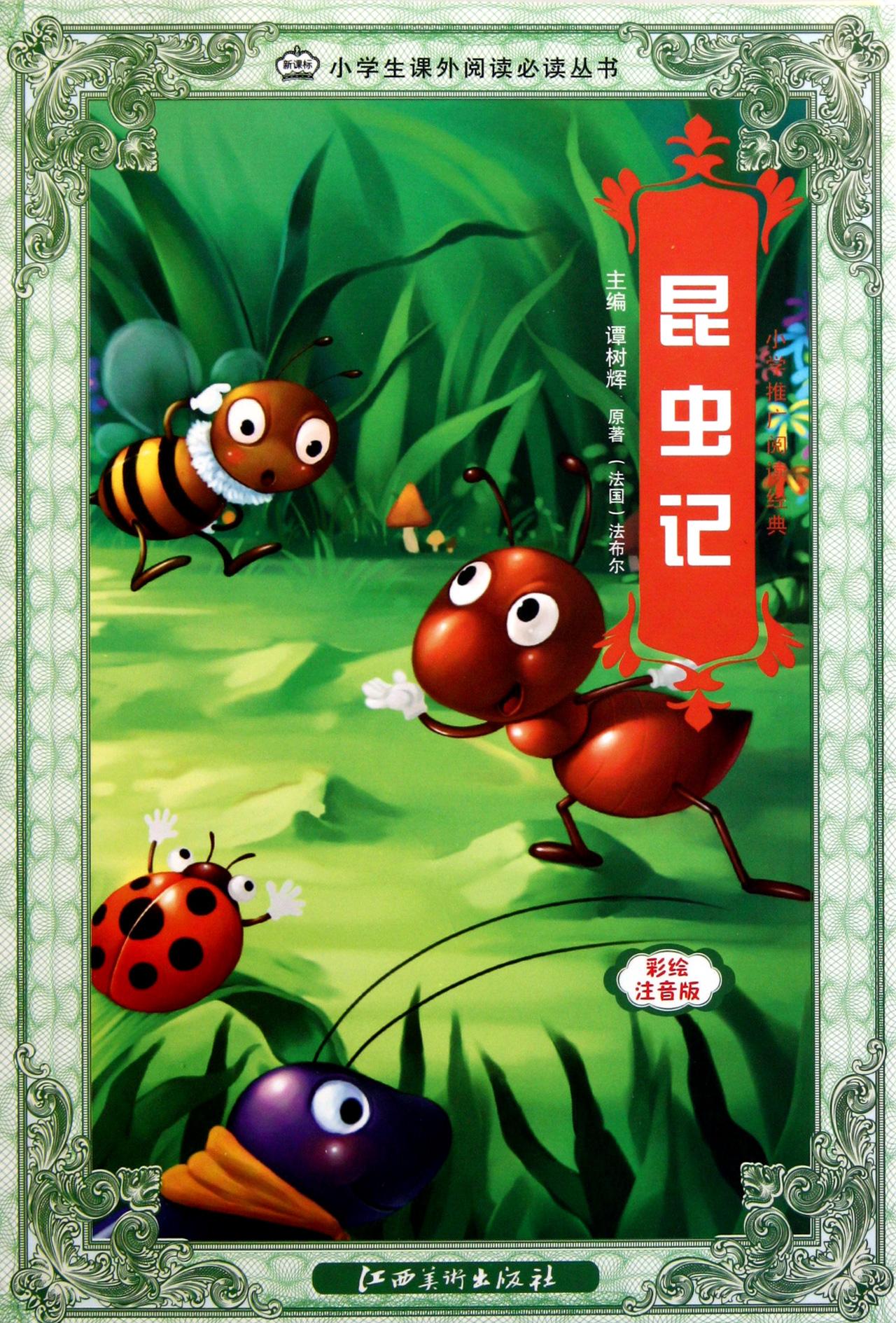 昆虫记(彩绘注音版)
