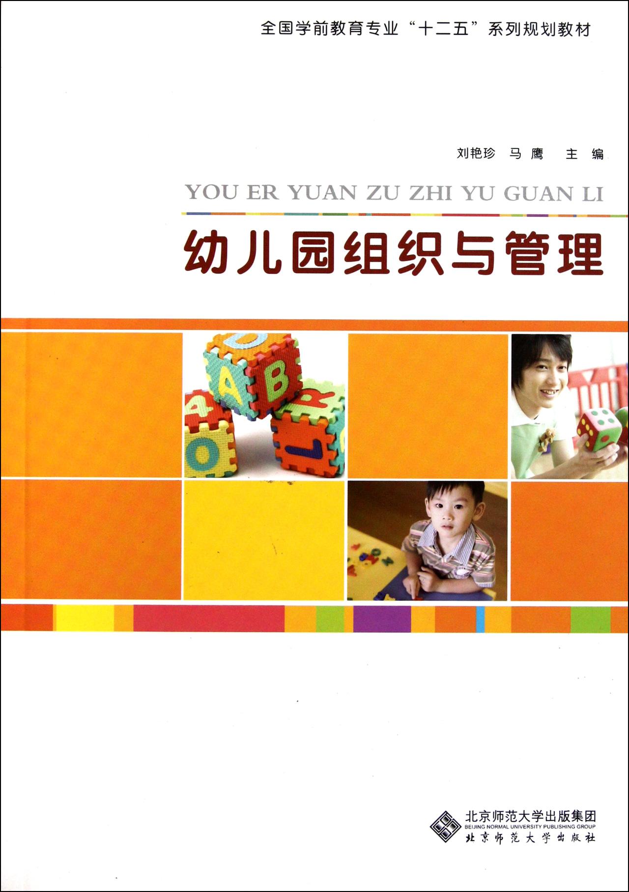 第七章幼儿园卫生保健与安全工作
