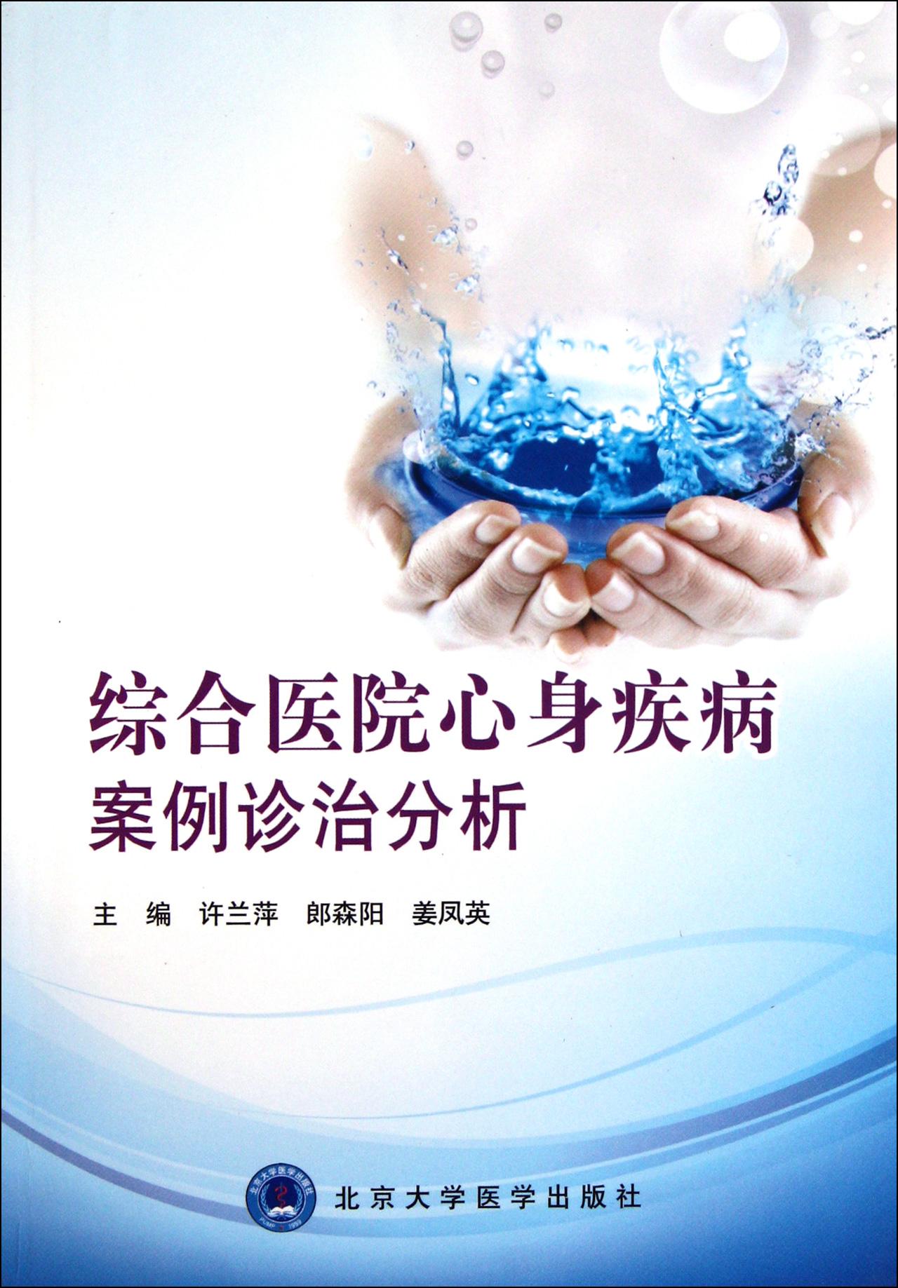 绪论 以整体观促进一场医学观念上的革命 案例分析篇 第一章 与呼吸系统有关的心身疾病 第二章 与循环系统有关的心身疾病 第三章 与神经系统有关的心身疾病 第四章 与内分泌系统有关的心身疾病 第五章 与消化系统有关的心身疾病 第六章 与风湿、免疫有关的心身疾病 第七章 与妇产科有关的心身疾病 第八章 与外科有关的心身疾病 第九章 与皮肤科有关的疾病 第十章 其他科伴随的心理精神疾病 第十一章 误诊为躯体疾病的心身疾病 第十二章 就诊于综合医院的心理精神疾病 第十三章 中医治疗心身疾病的案例 诊治思路篇 第一