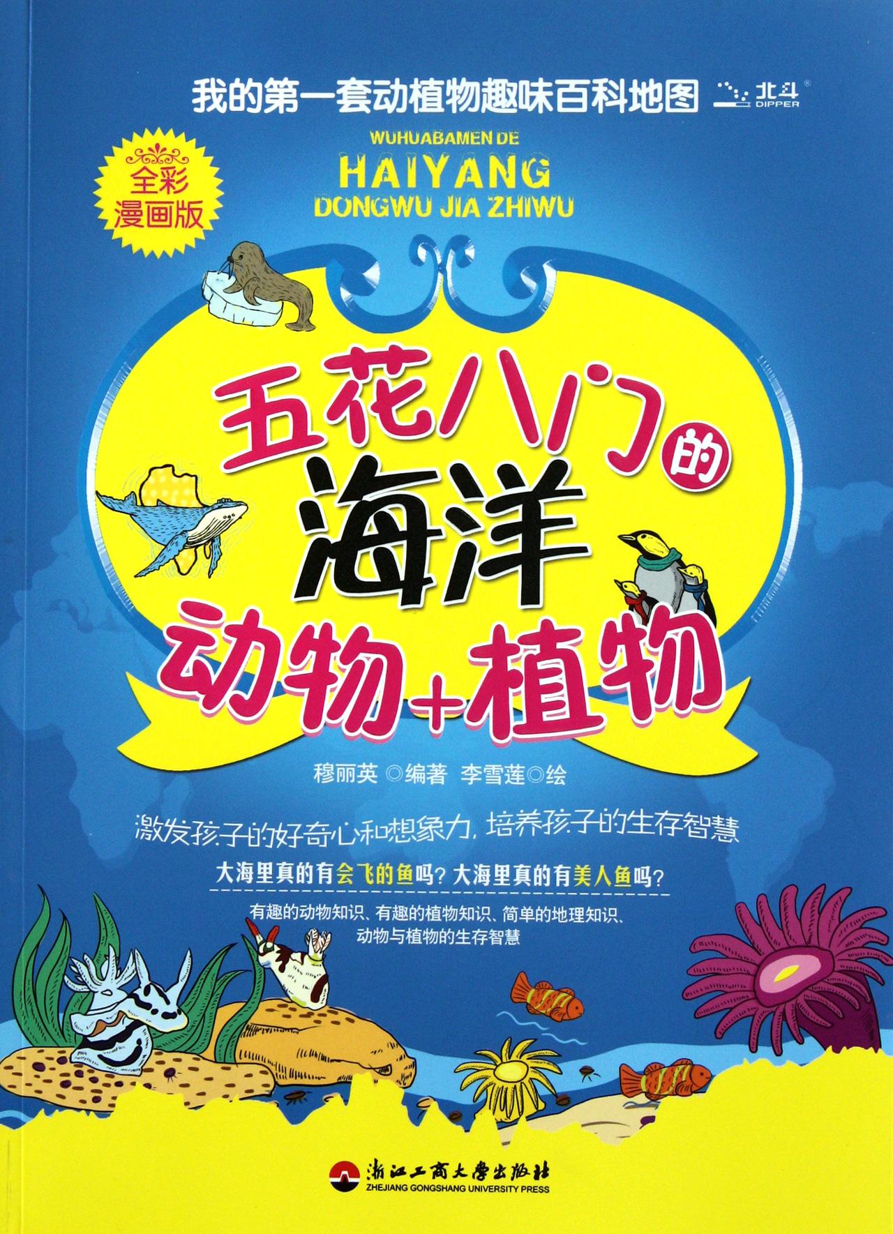 五花八门的海洋动物 植物(全彩漫画版)
