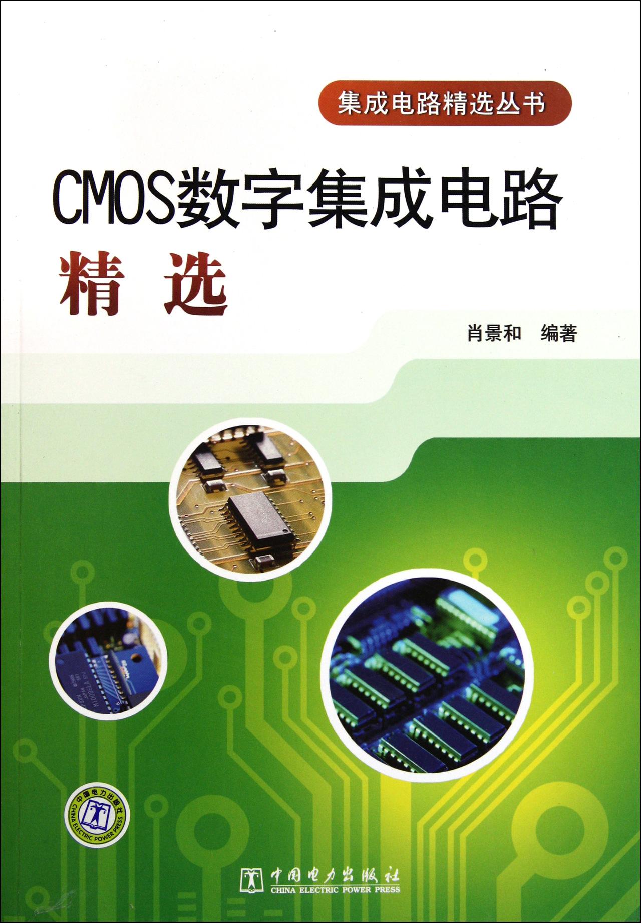 cmos数字集成电路精选-博库网