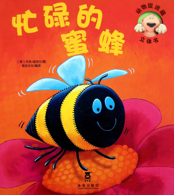 忙碌的蜜蜂精/动物捉迷藏立体书