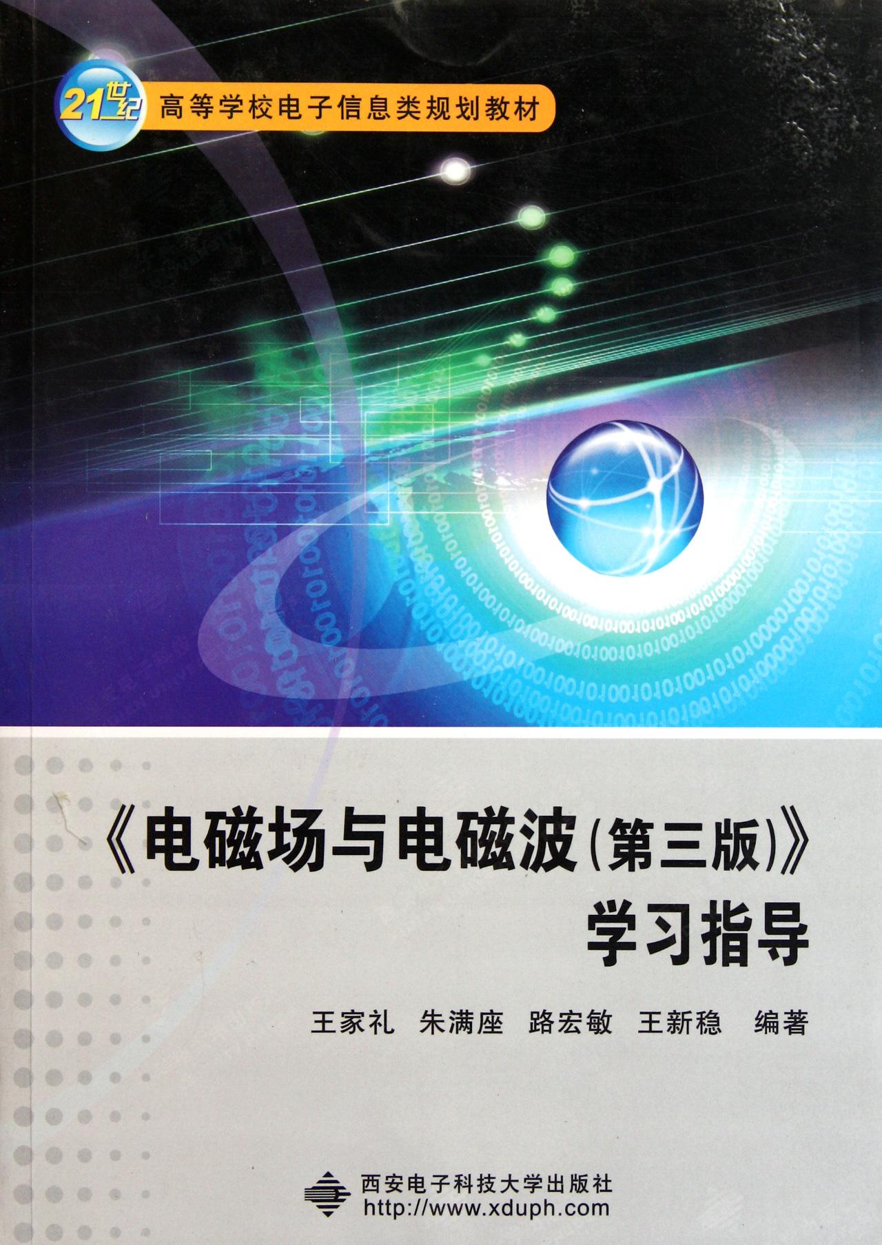 电磁场与电磁波第3版学习指导21世纪高等学校电子