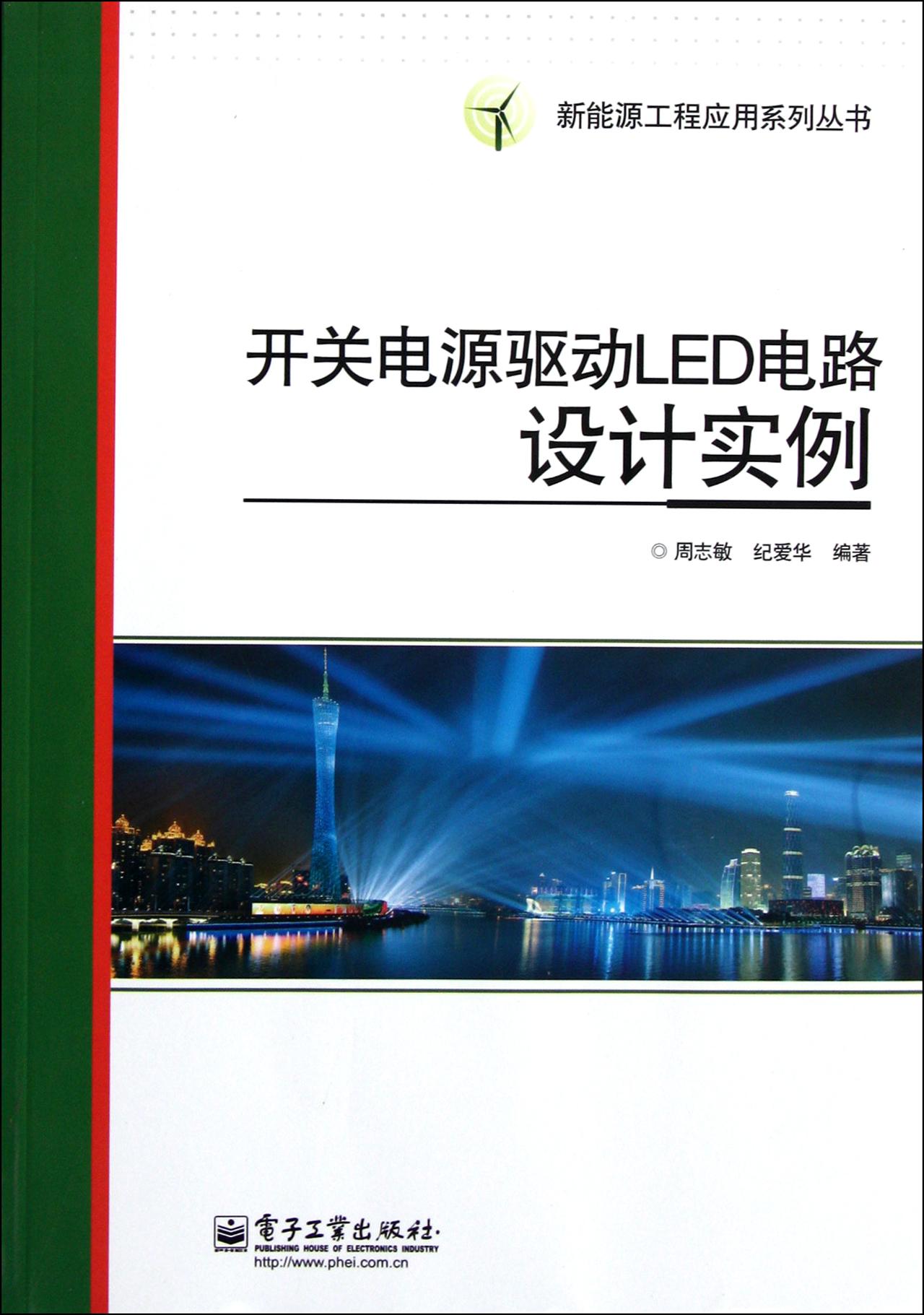 开关电源驱动led电路设计实例