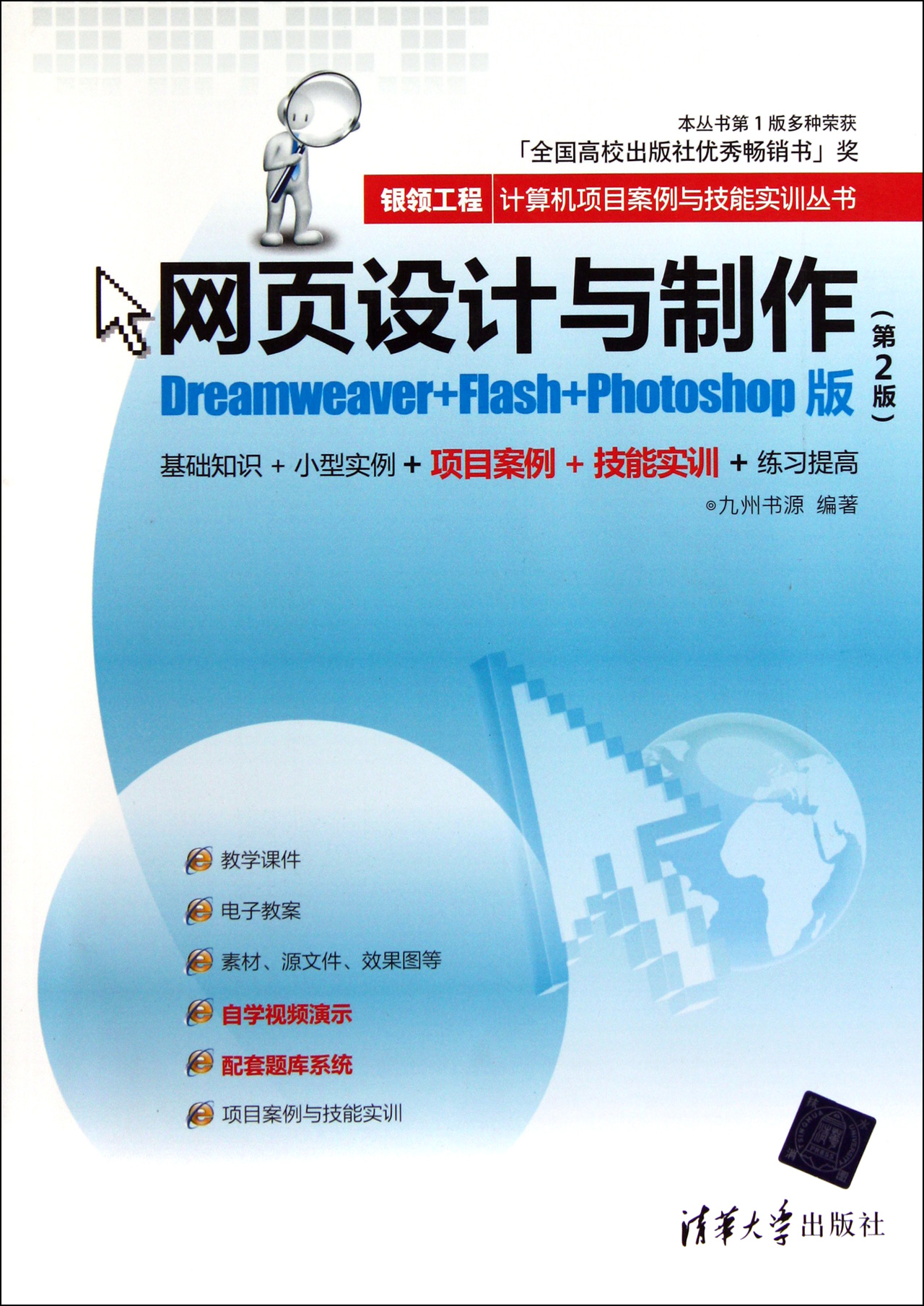 网页设计与制作dreamweaver flash photoshop版第2版
