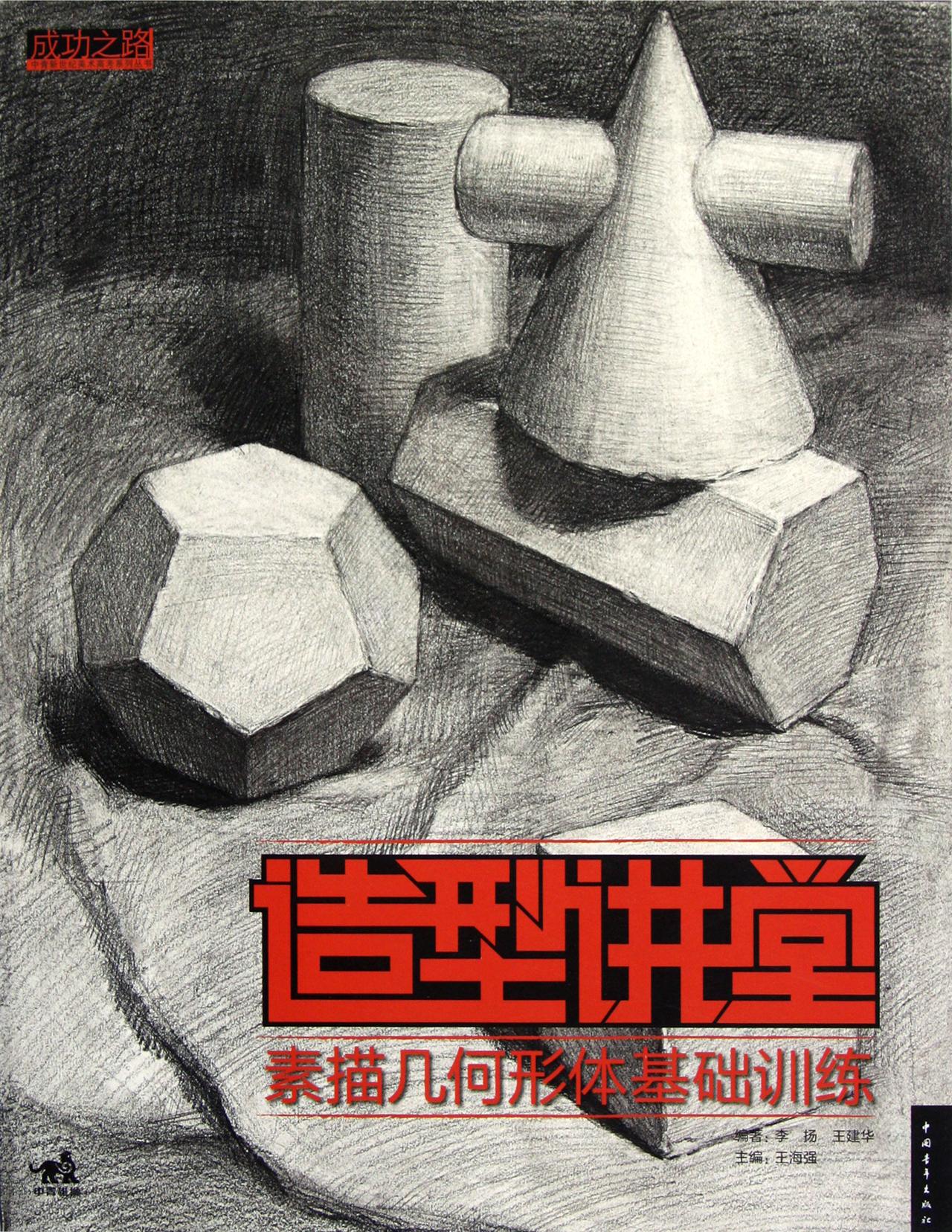 造型讲堂(素描几何形体基础训练)