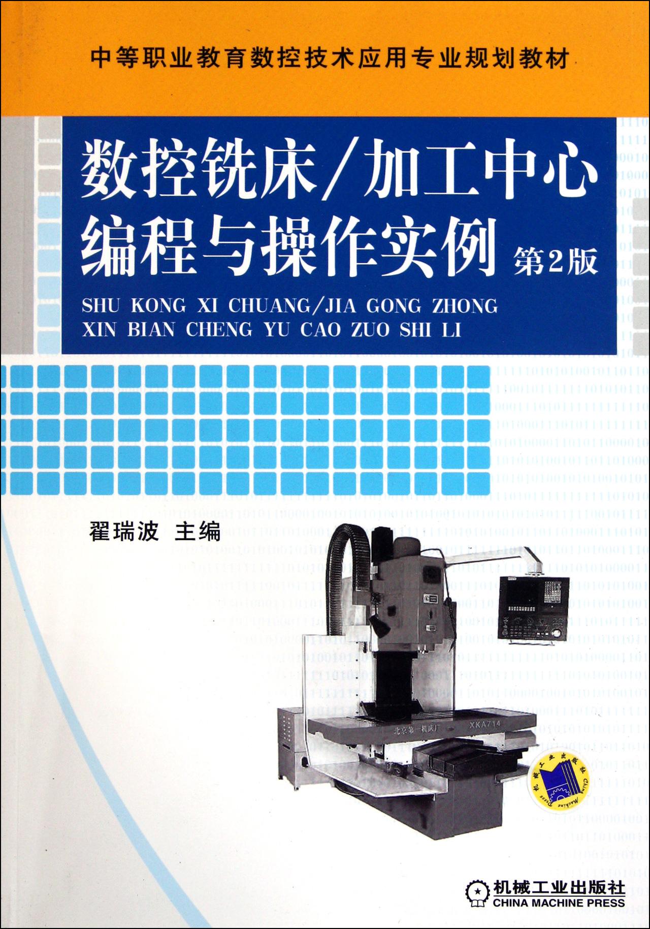 数控铣床加工中心编程与操作实例第2版中等职业教育数控技术应用专
