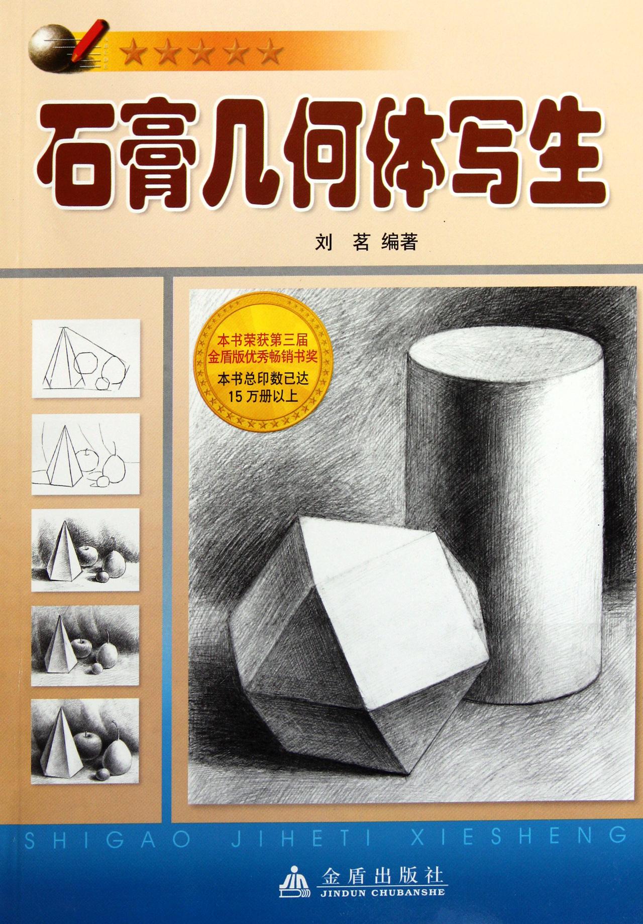 石膏几何体写生-博库网