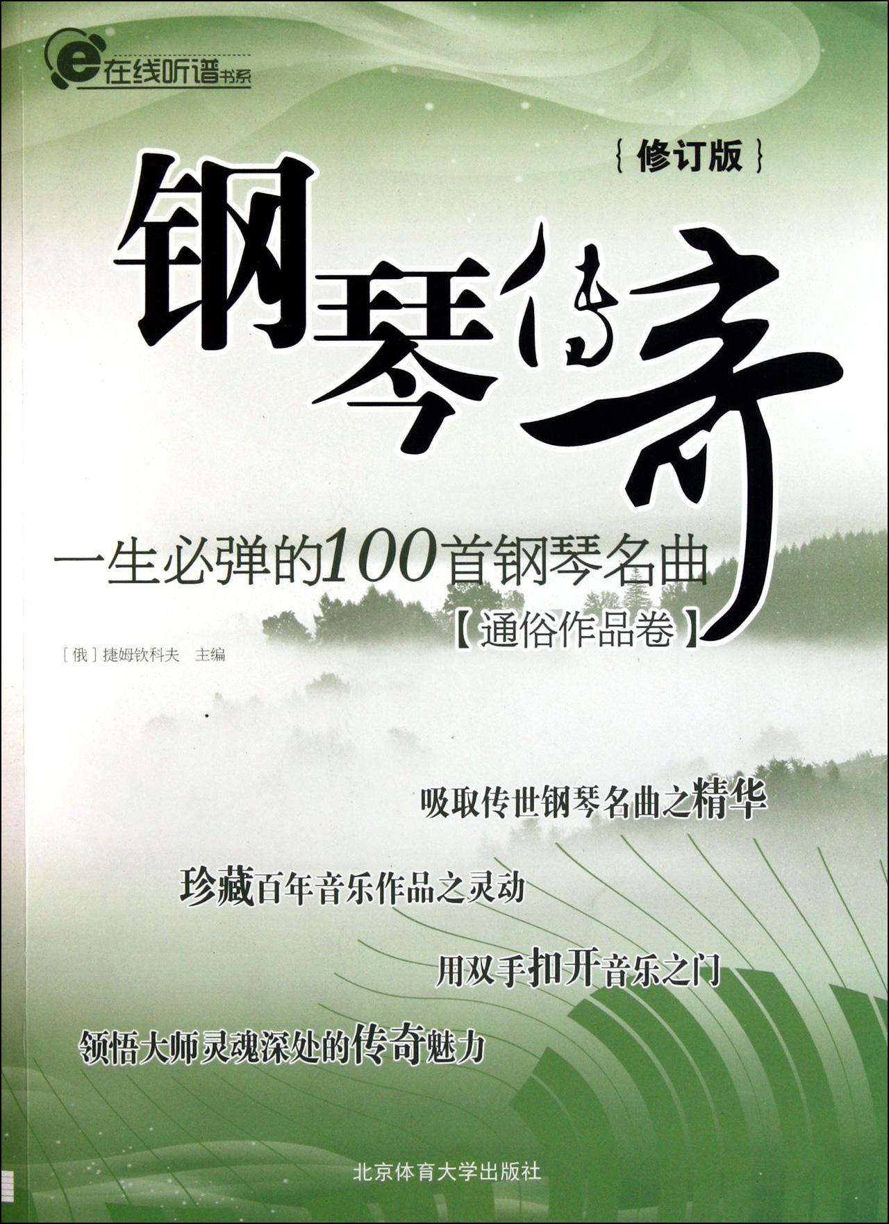 """14.升c小调""""月光""""奏鸣曲(第一乐章)op"""