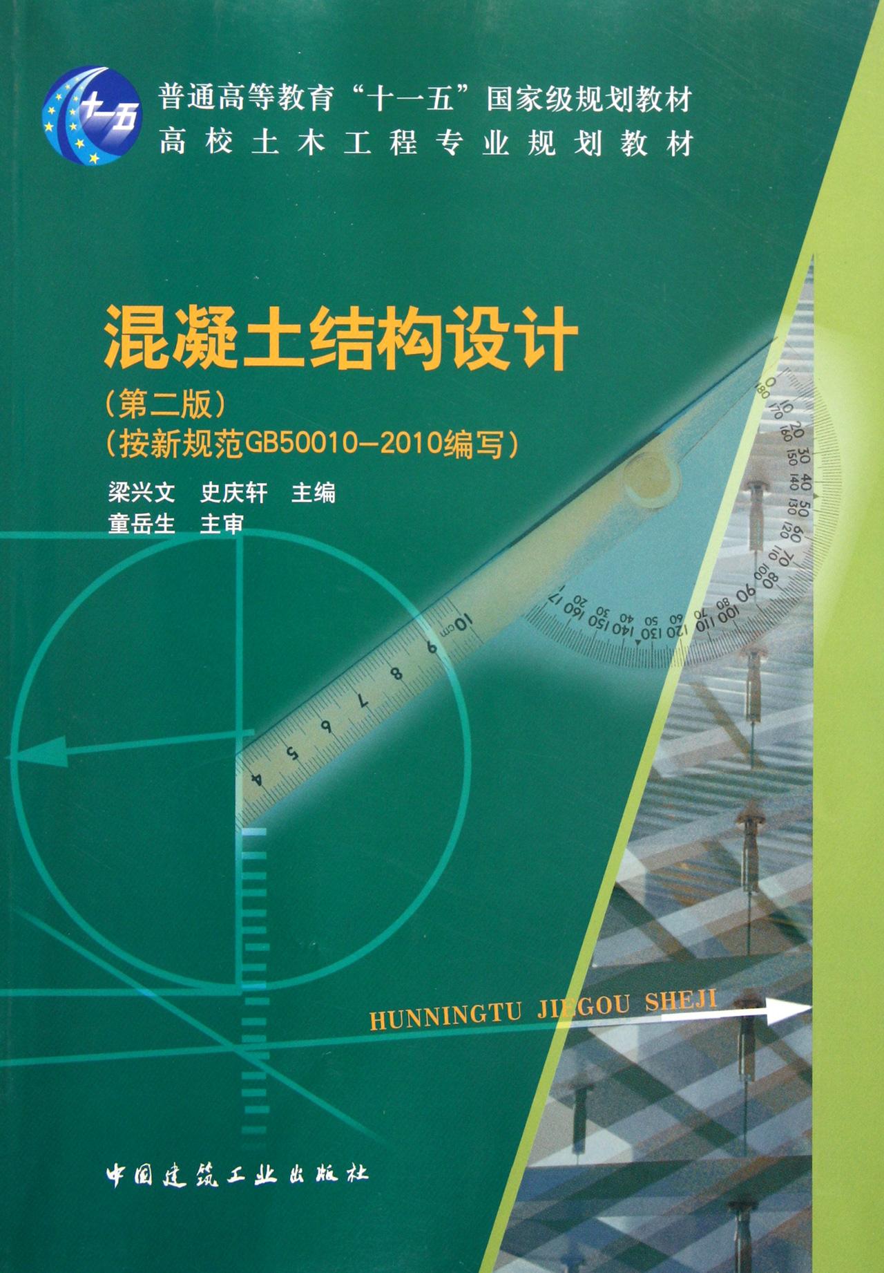 混凝土结构设计(高校土木工程专业规划教材)书