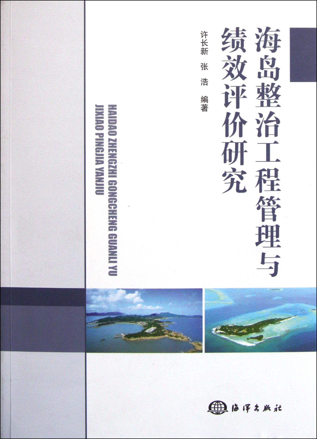 海岛整治工程管理与绩效评价研究