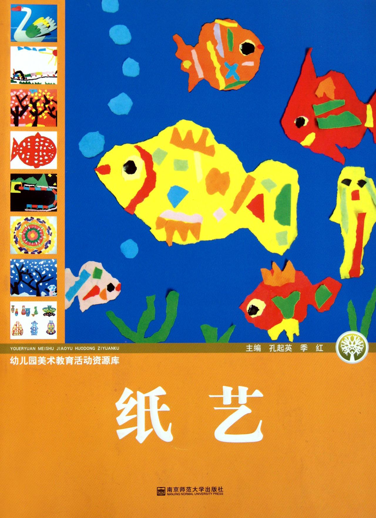 纸艺(幼儿园美术教育活动资源库)