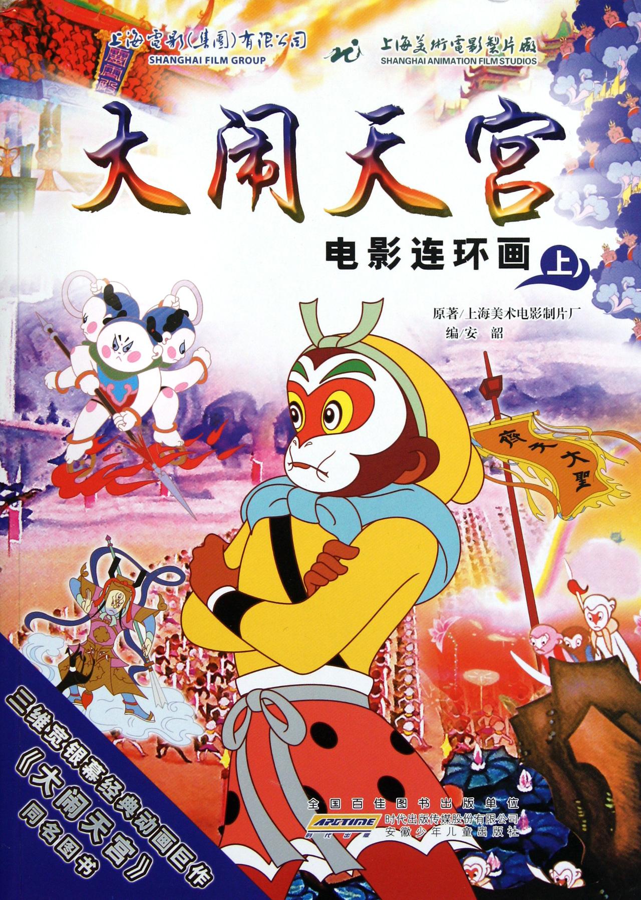 大闹天宫电影连环画(上)