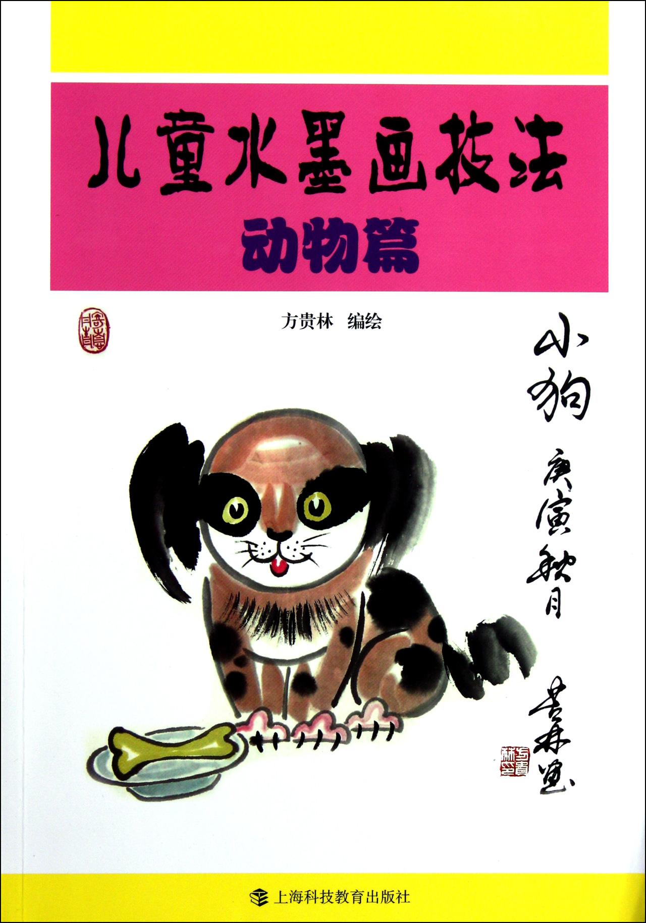 儿童水墨画技法(动物篇)
