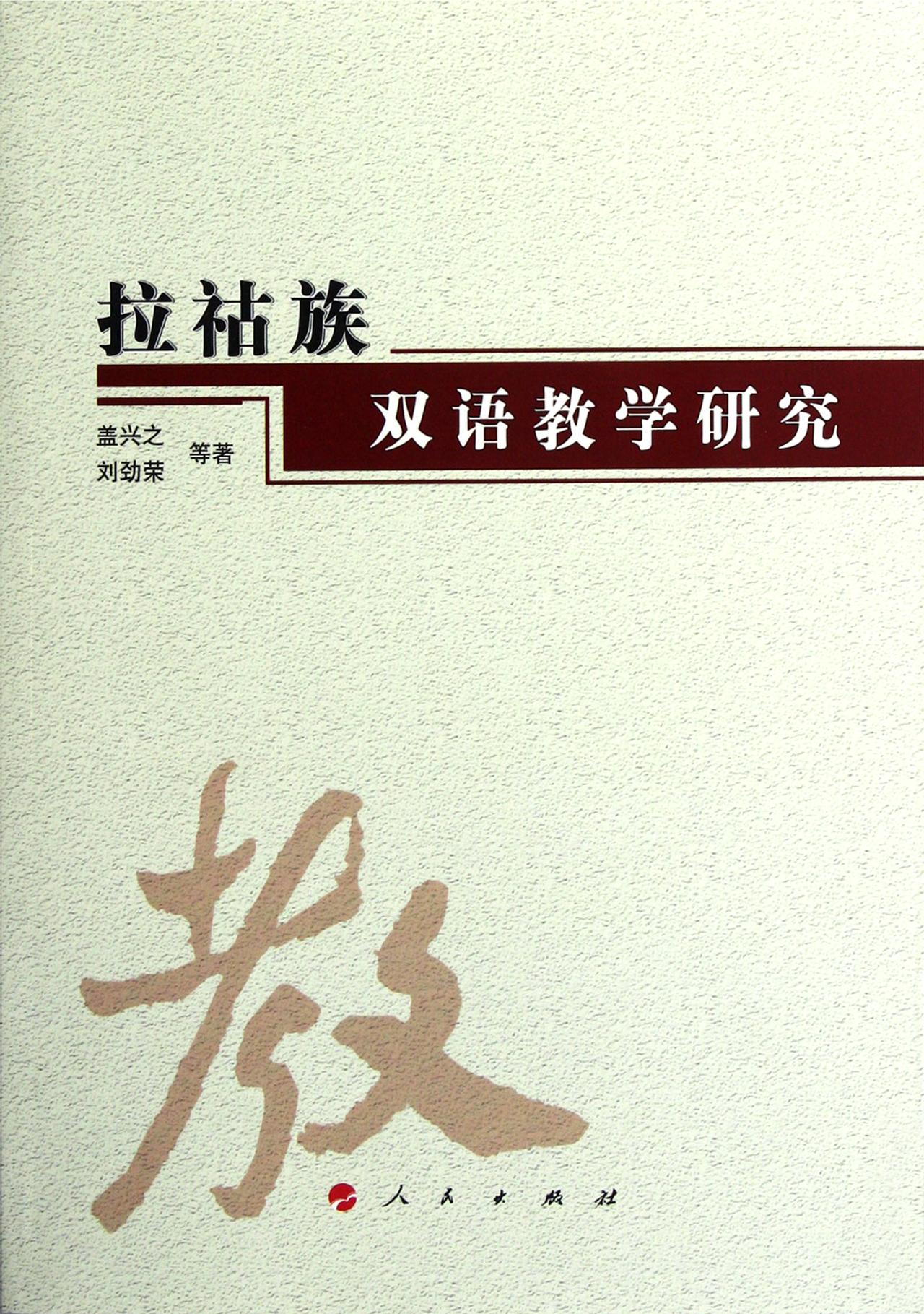 拉祜族双语教学研究