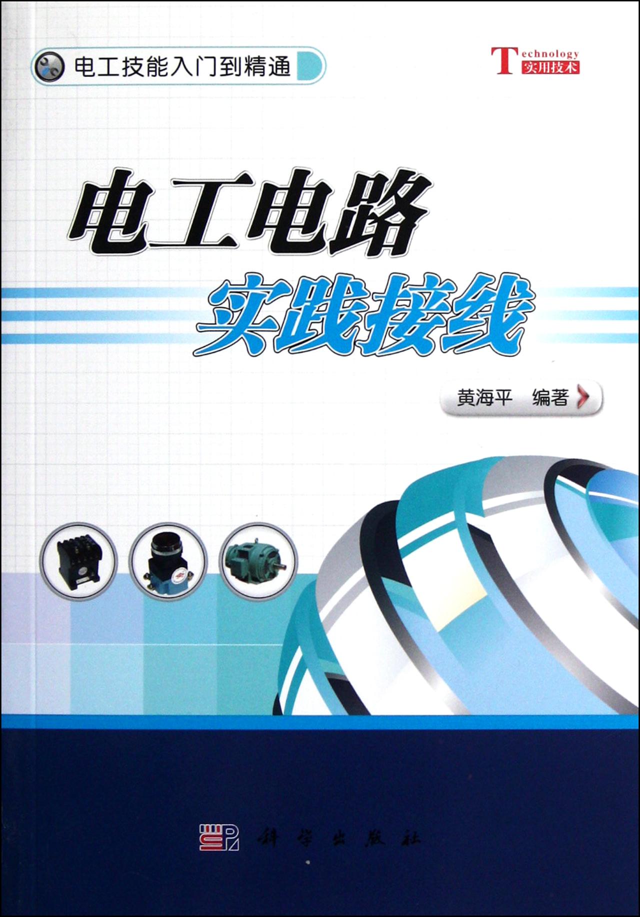 电工电路实践接线(电工技能入门到精通)