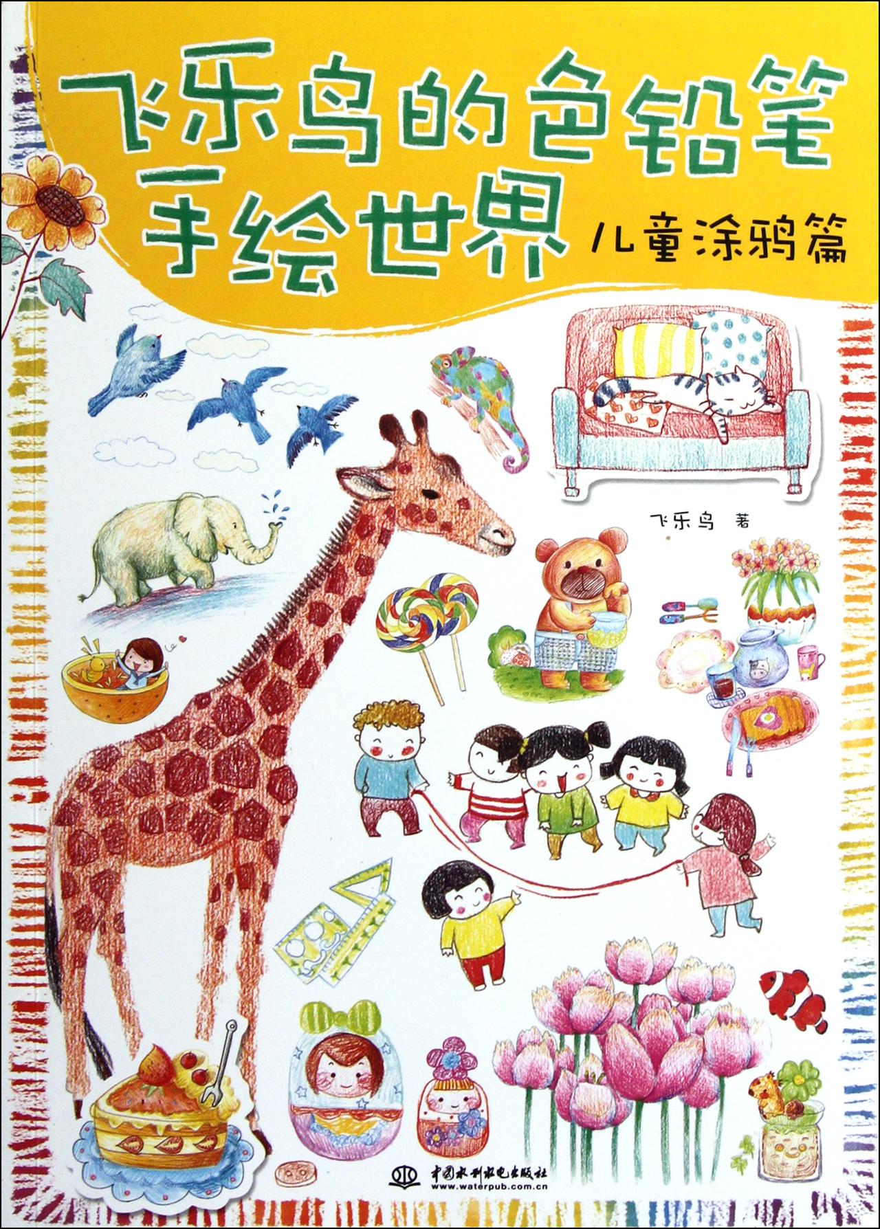 飞乐鸟的色铅笔手绘世界(儿童涂鸦篇)
