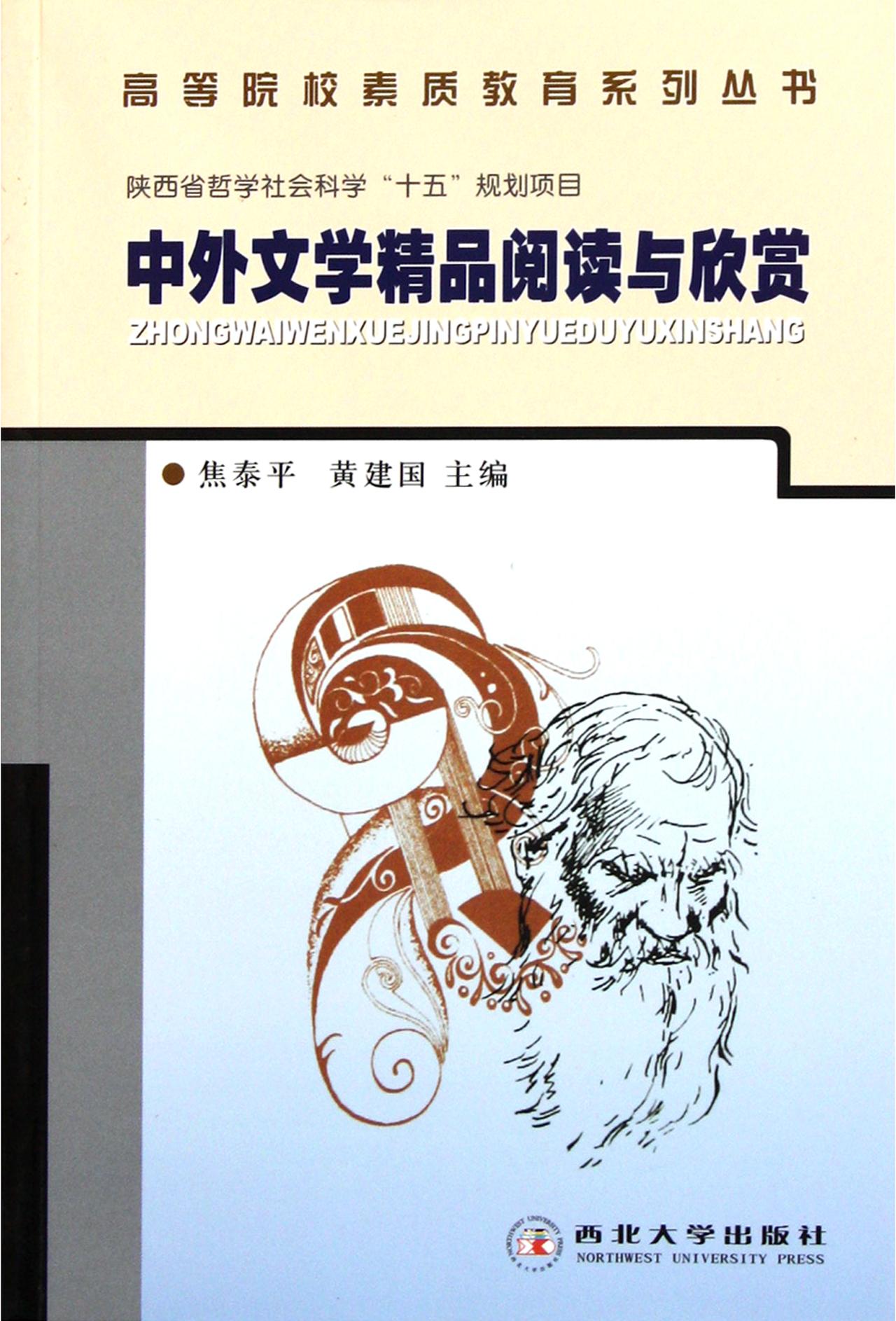 中外文學精品閱讀與欣