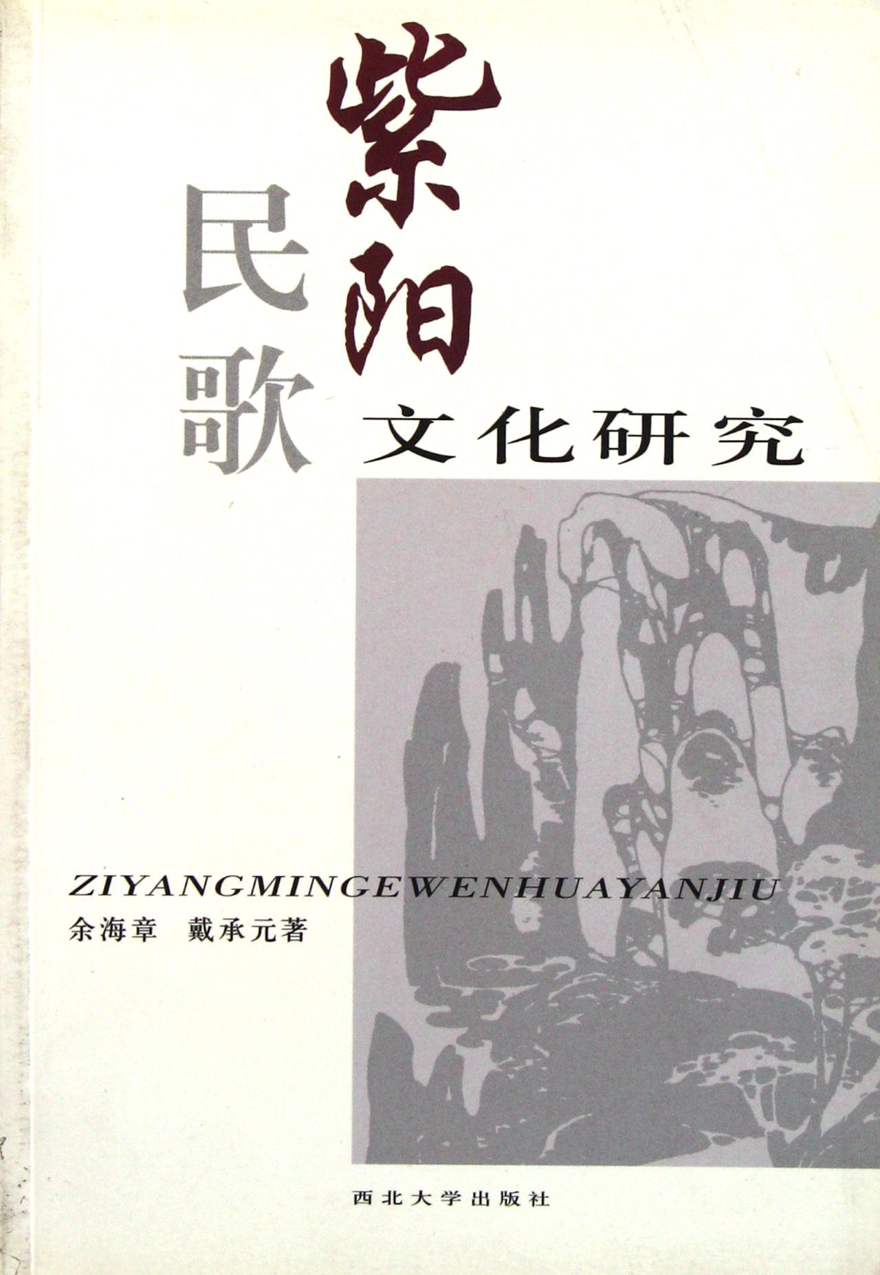 紫陽民歌文化研究